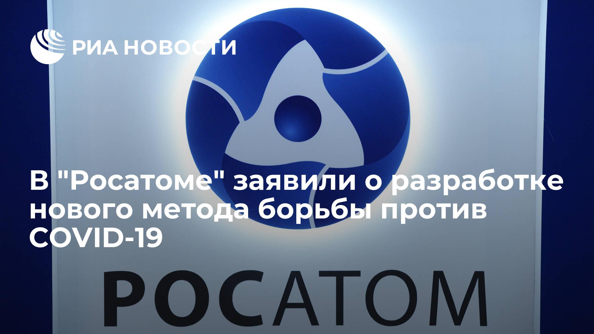 """В """"Росатоме"""" заявили о разработке нового метода борьбы против COVID-19 - РИА Новости, 02.06.2020"""