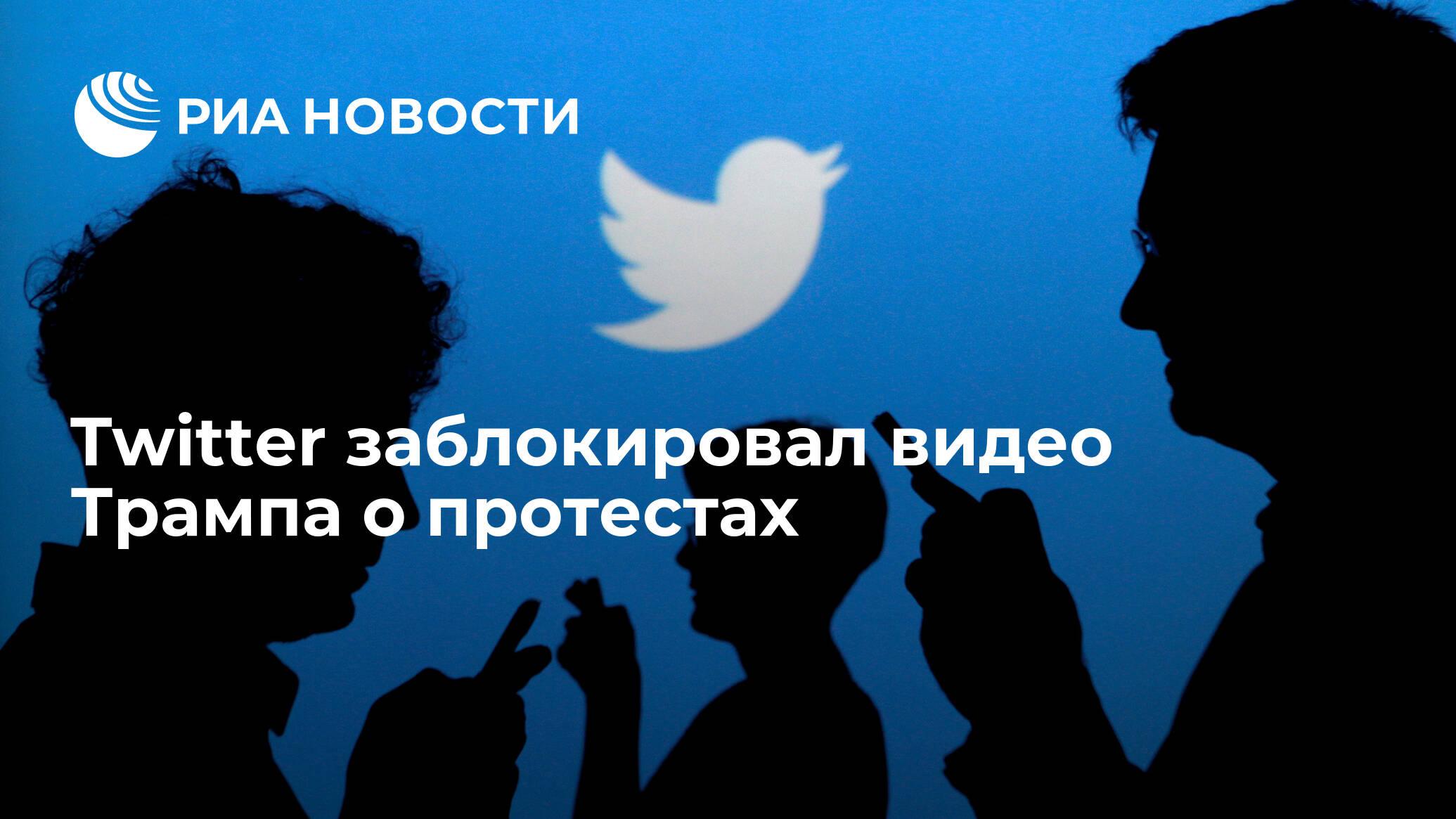 Twitter заблокировал видео Трампа о протестах