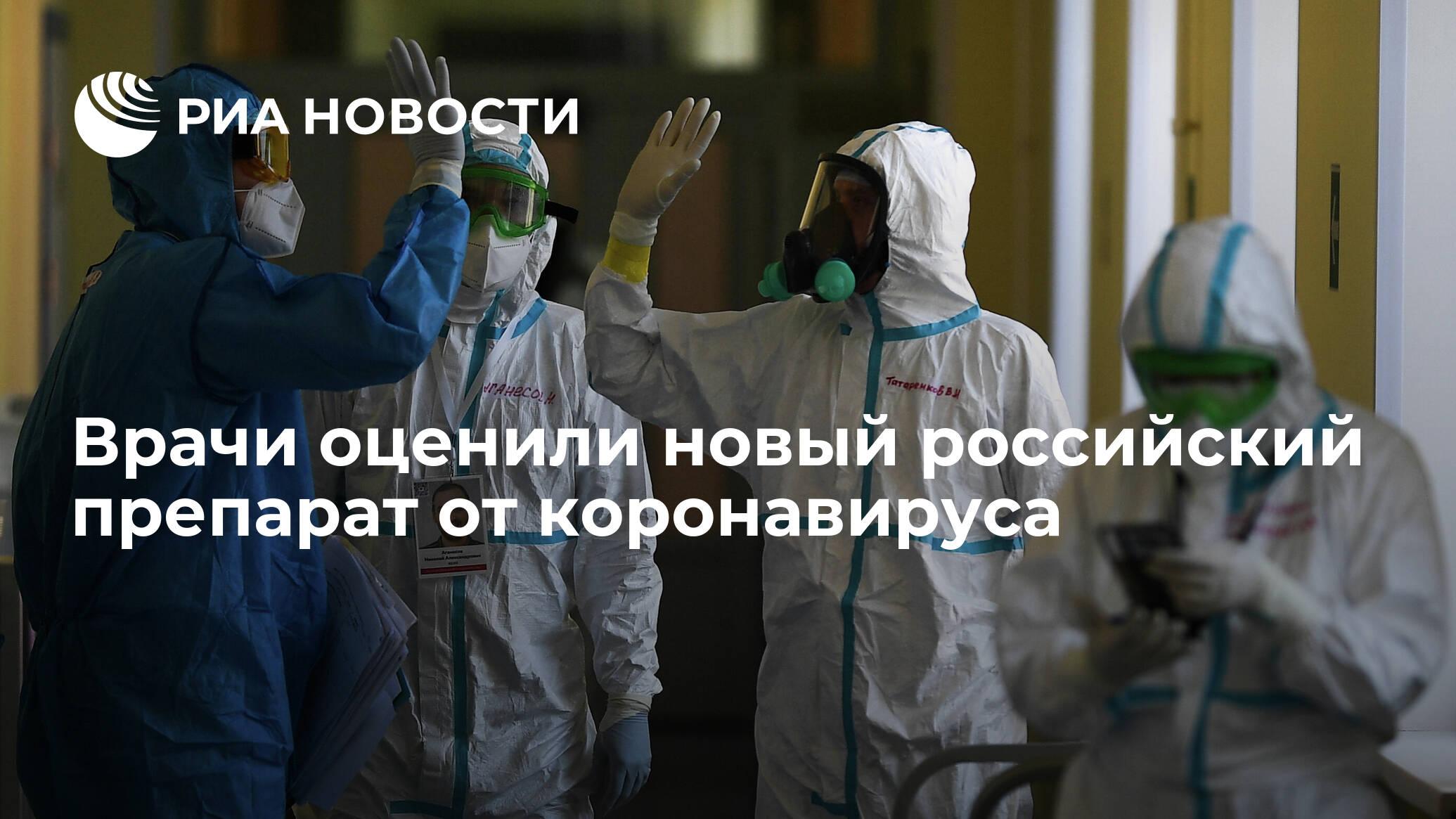 Врачи оценили новый российский препарат от коронавируса