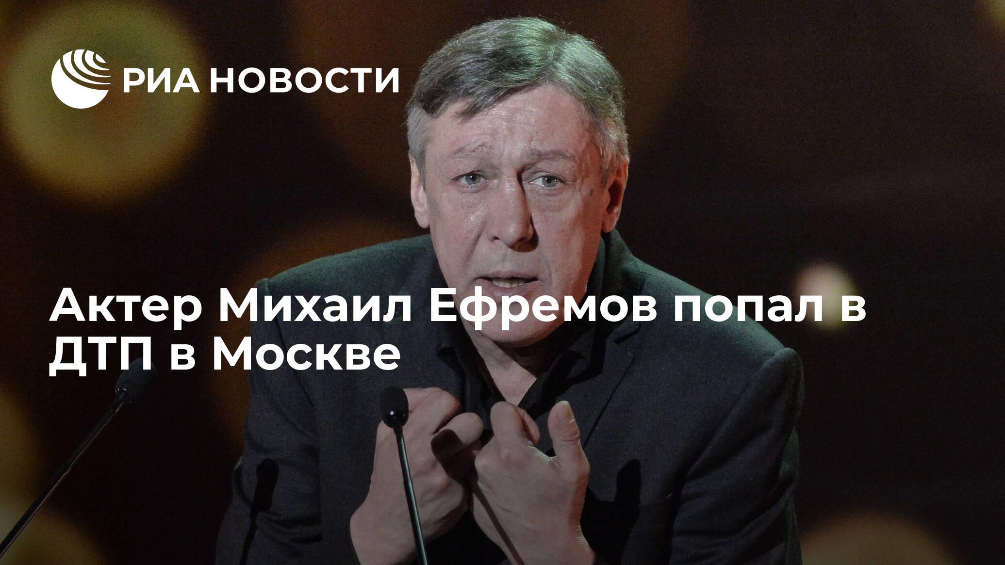 Актер Михаил Ефремов попал в ДТП в Москве
