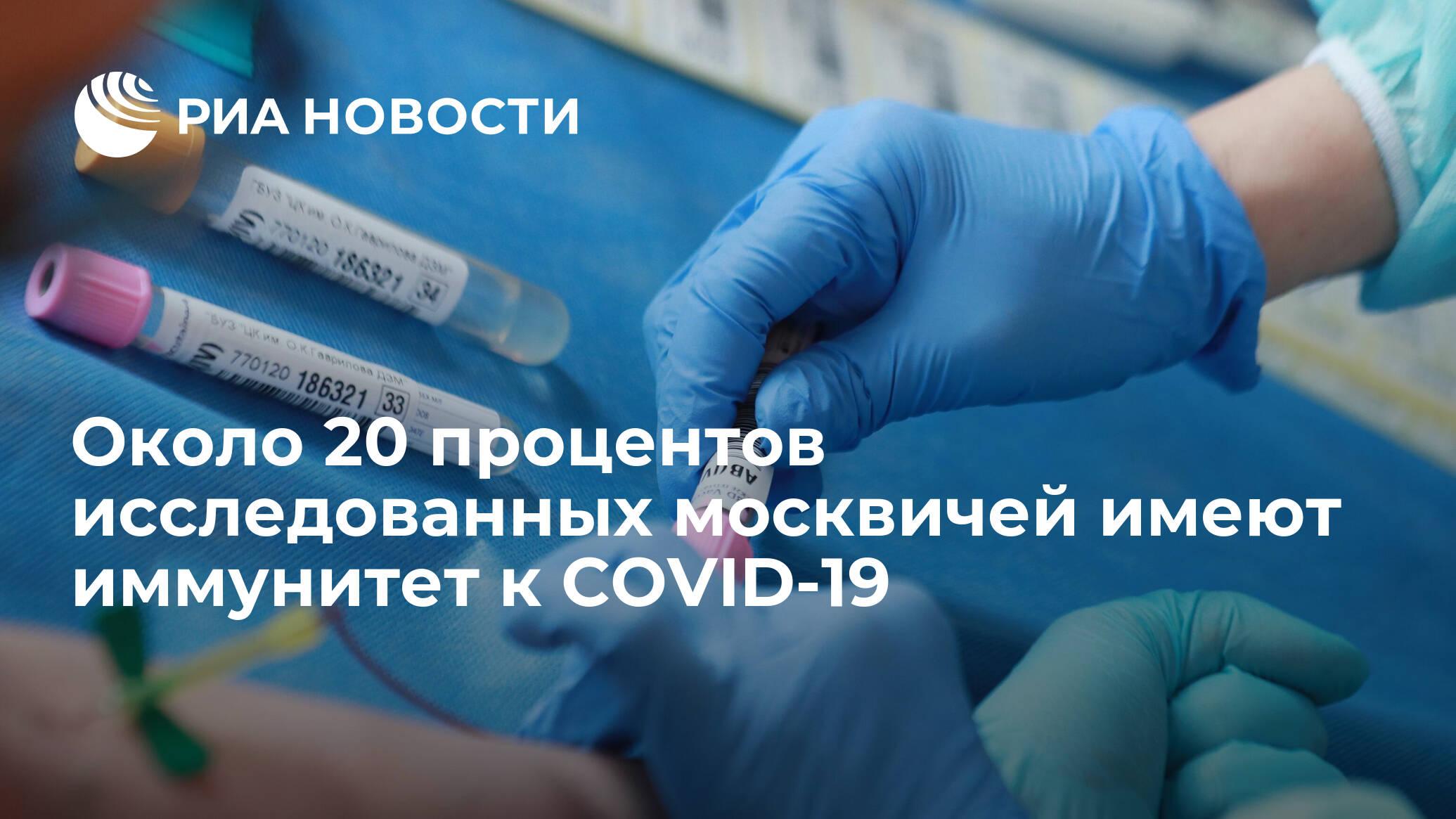 Около 20 процентов исследованных москвичей имеют иммунитет к COVID-19