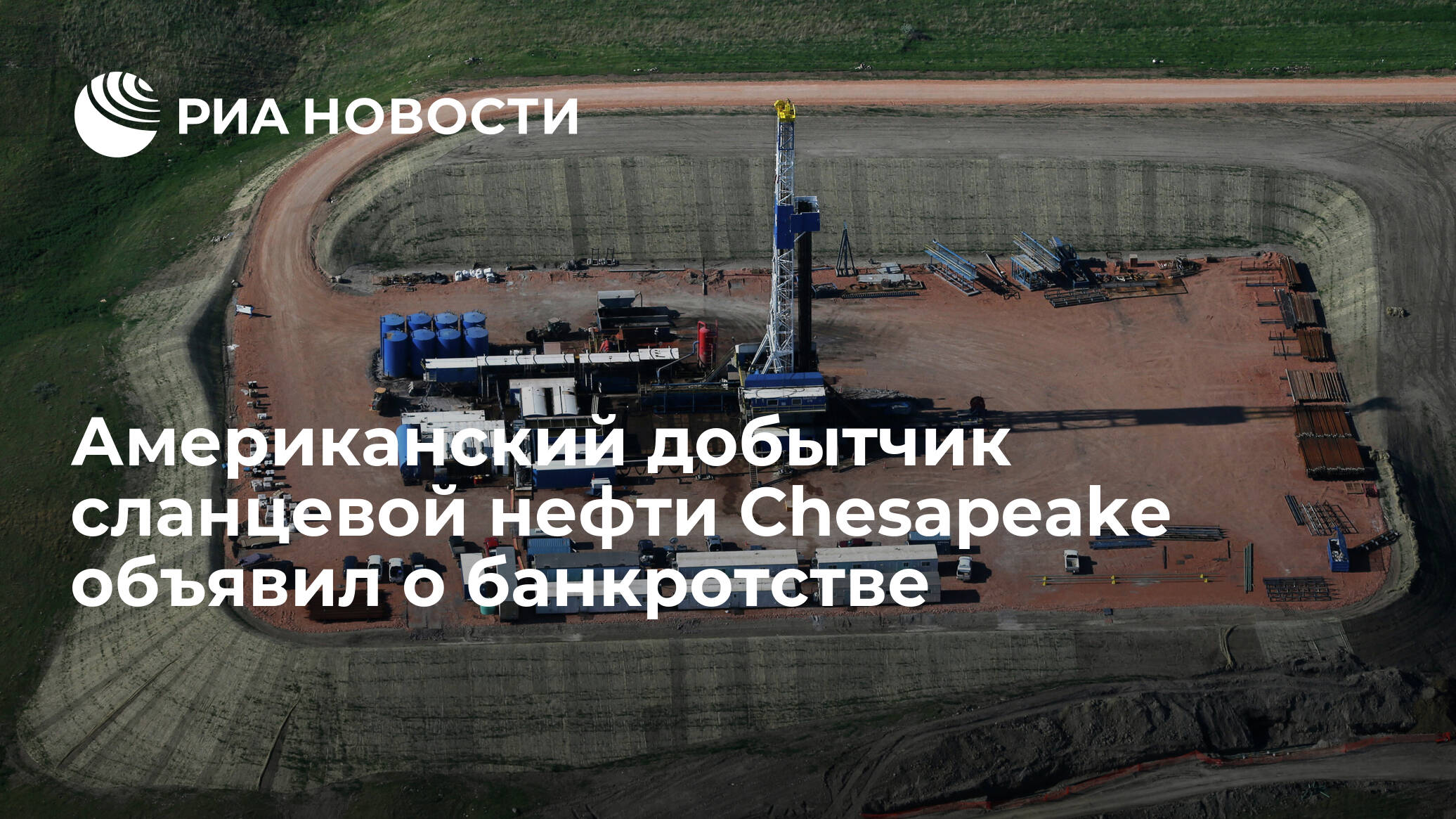 Американский добытчик сланцевой нефти Chesapeake объявил о банкротстве