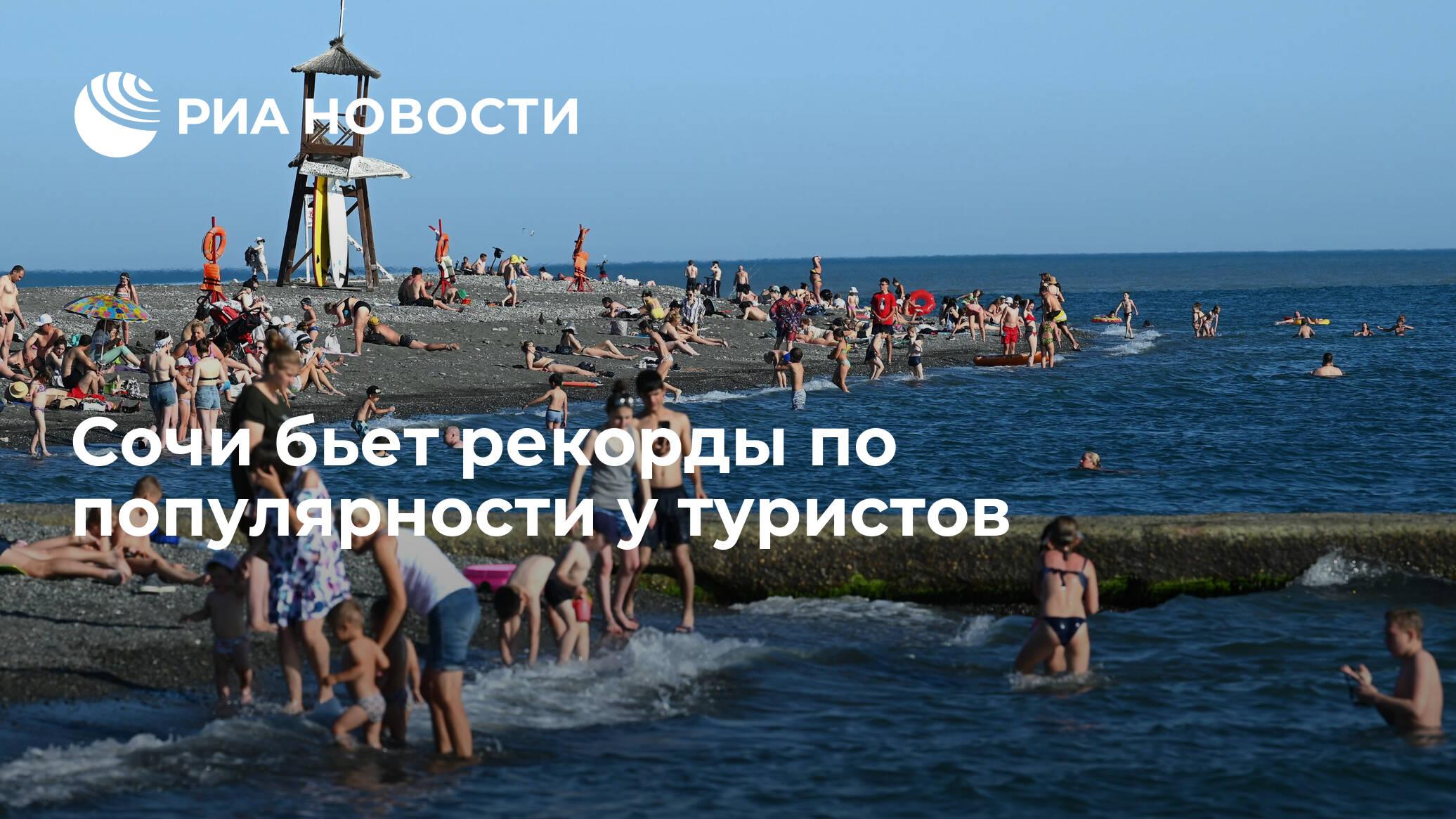 Сочи бьет рекорды по популярности у туристов - РИА НОВОСТИ