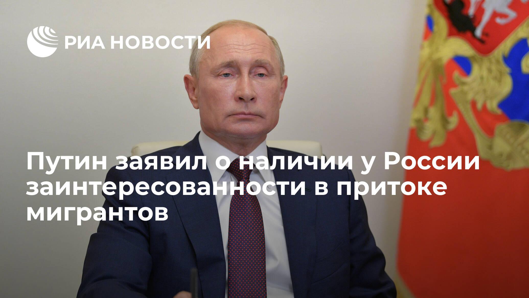 Путин заявил о наличии у России  заинтересованности в притоке мигрантов