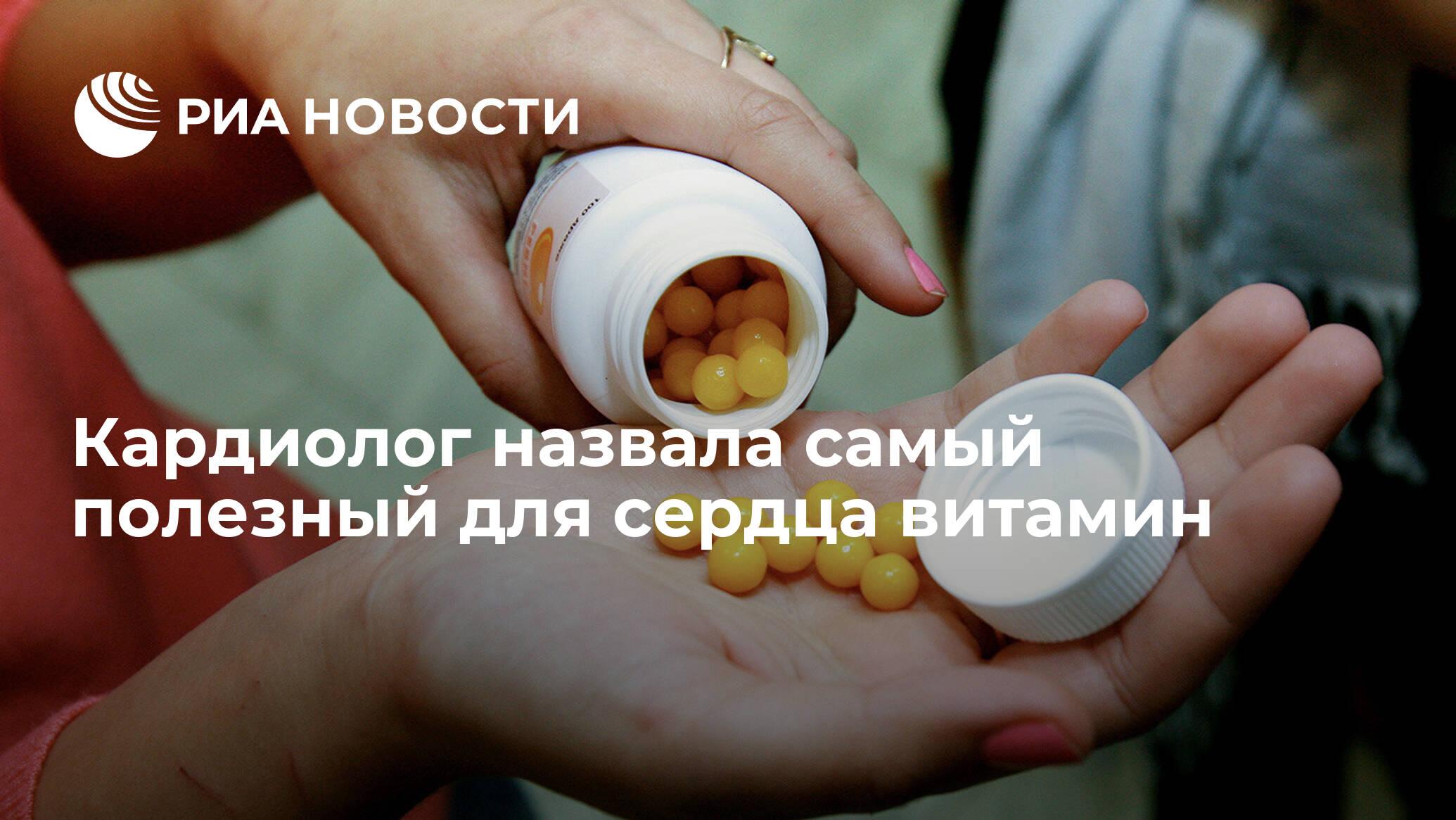 Витамины для сердце список лучших • Лечение гипертонии