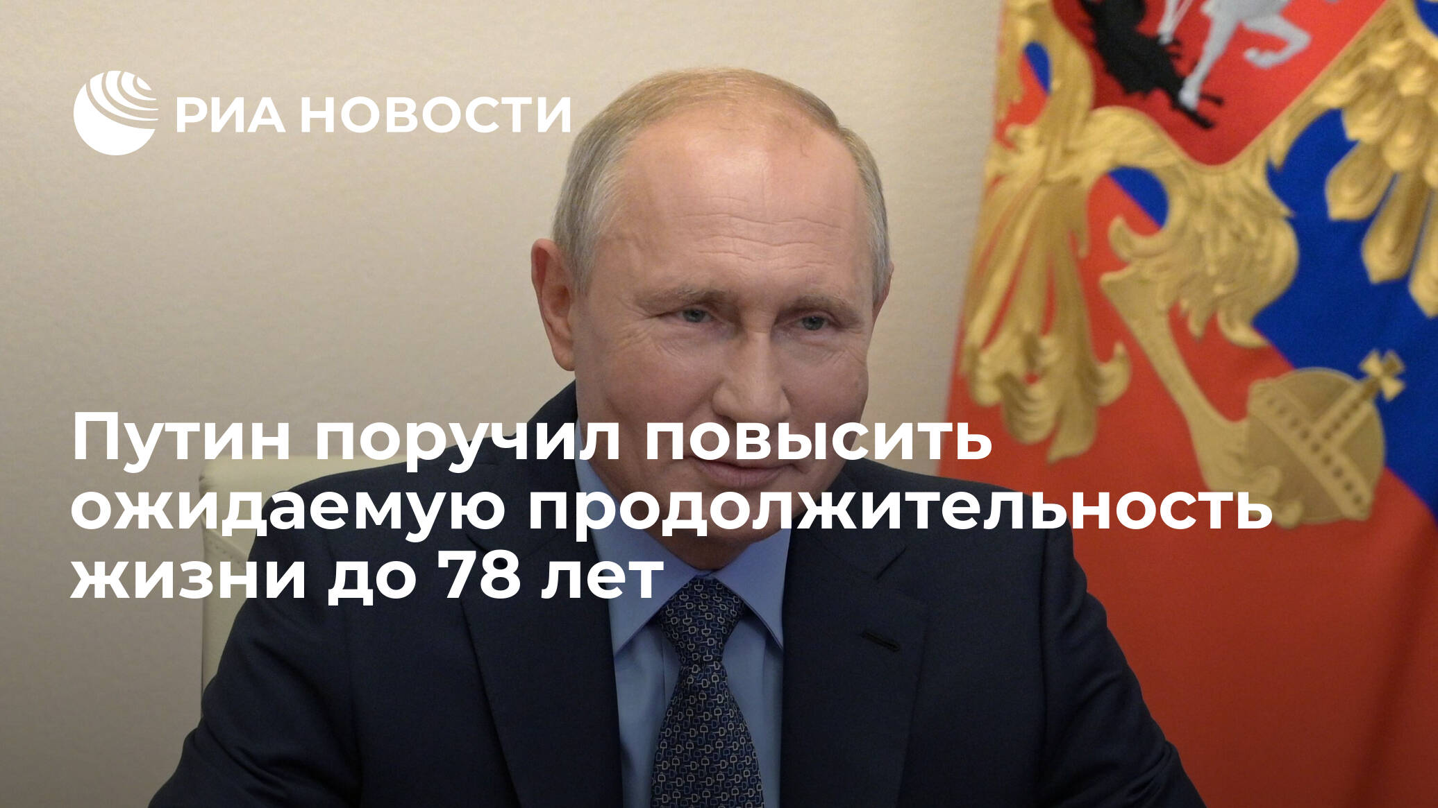 Путин поручил повысить ожидаемую продолжительность жизни до 78 лет