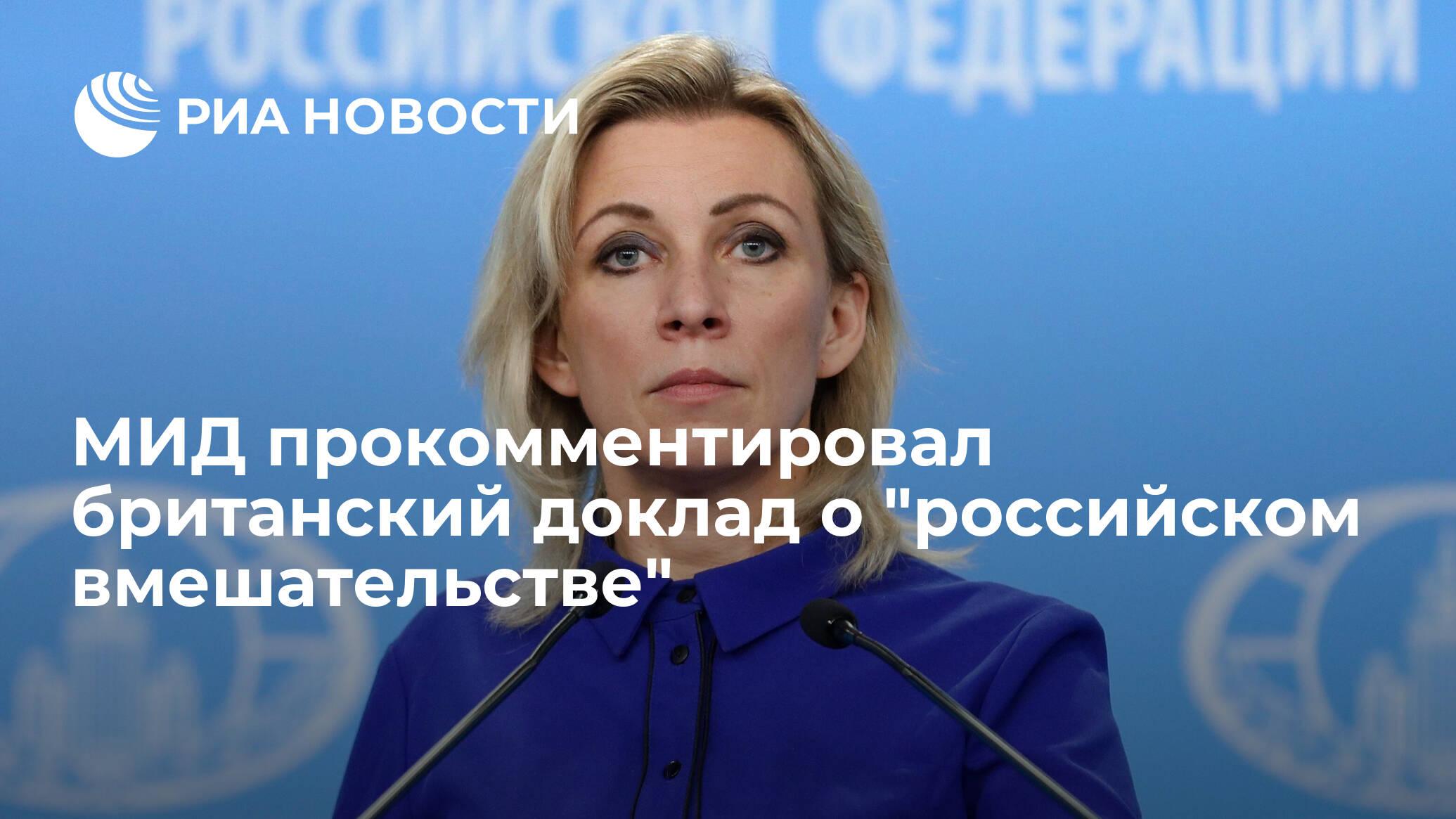 МИД прокомментировал британский доклад о «российском вмешательстве»