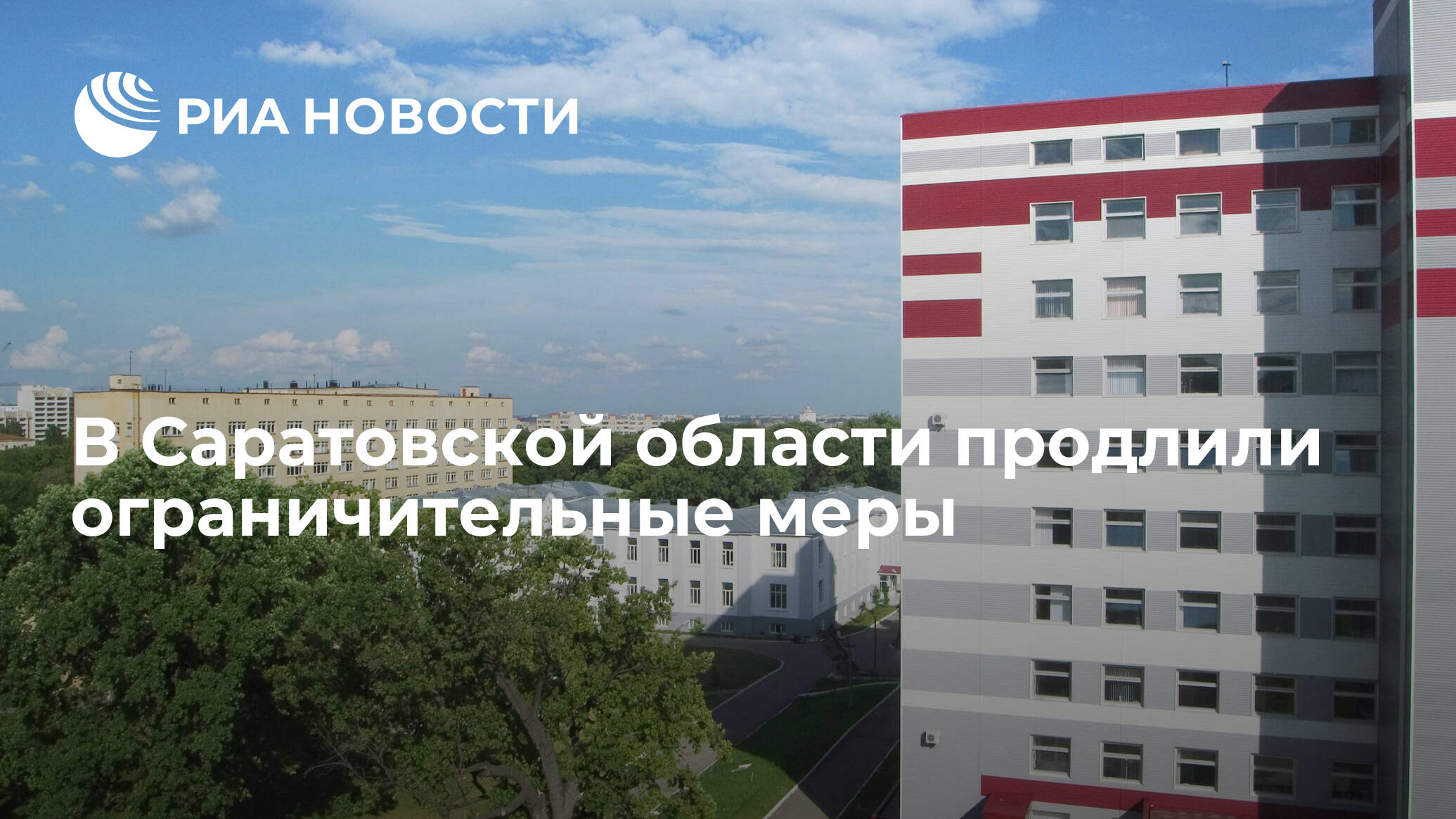 В Саратовской области продлили ограничительные меры