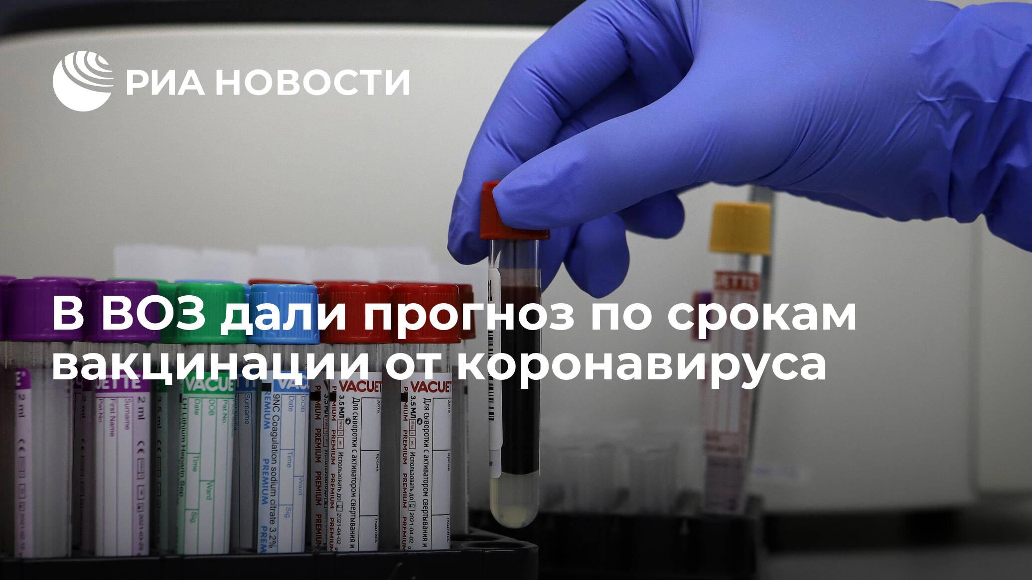 ВОЗ опубликовала цифры новых случаев коронавируса в мире