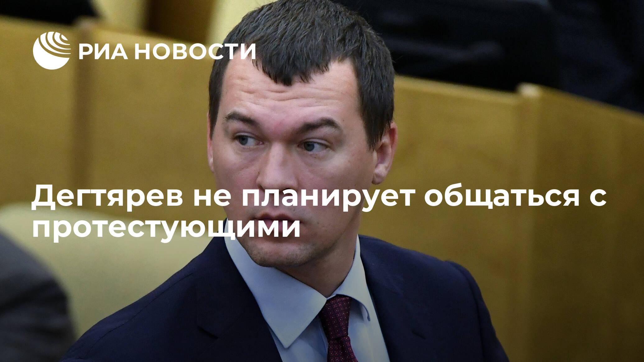 Дегтярев отказался говорить с митингующими