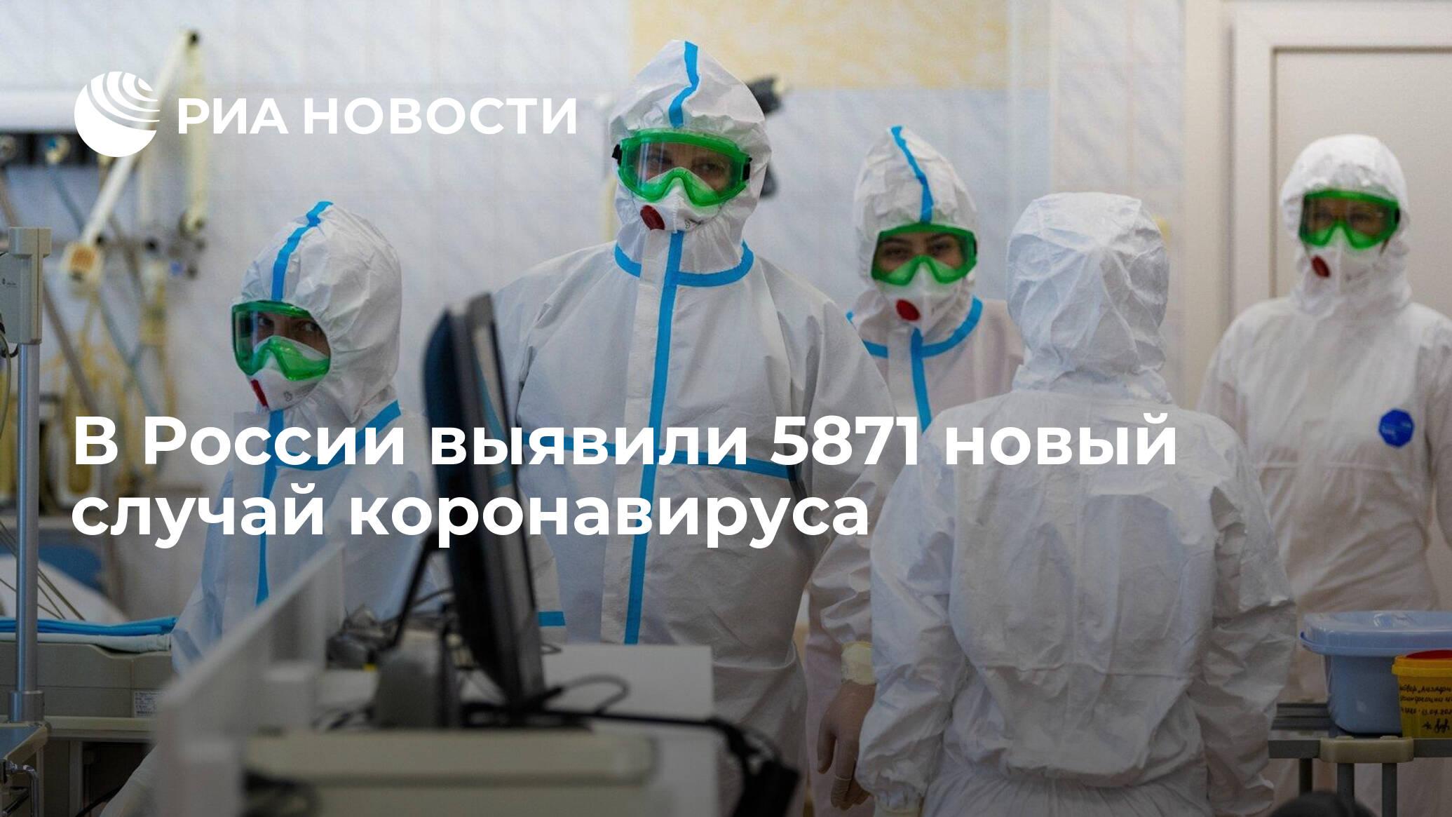 В России выявили 5871 новый случай коронавируса