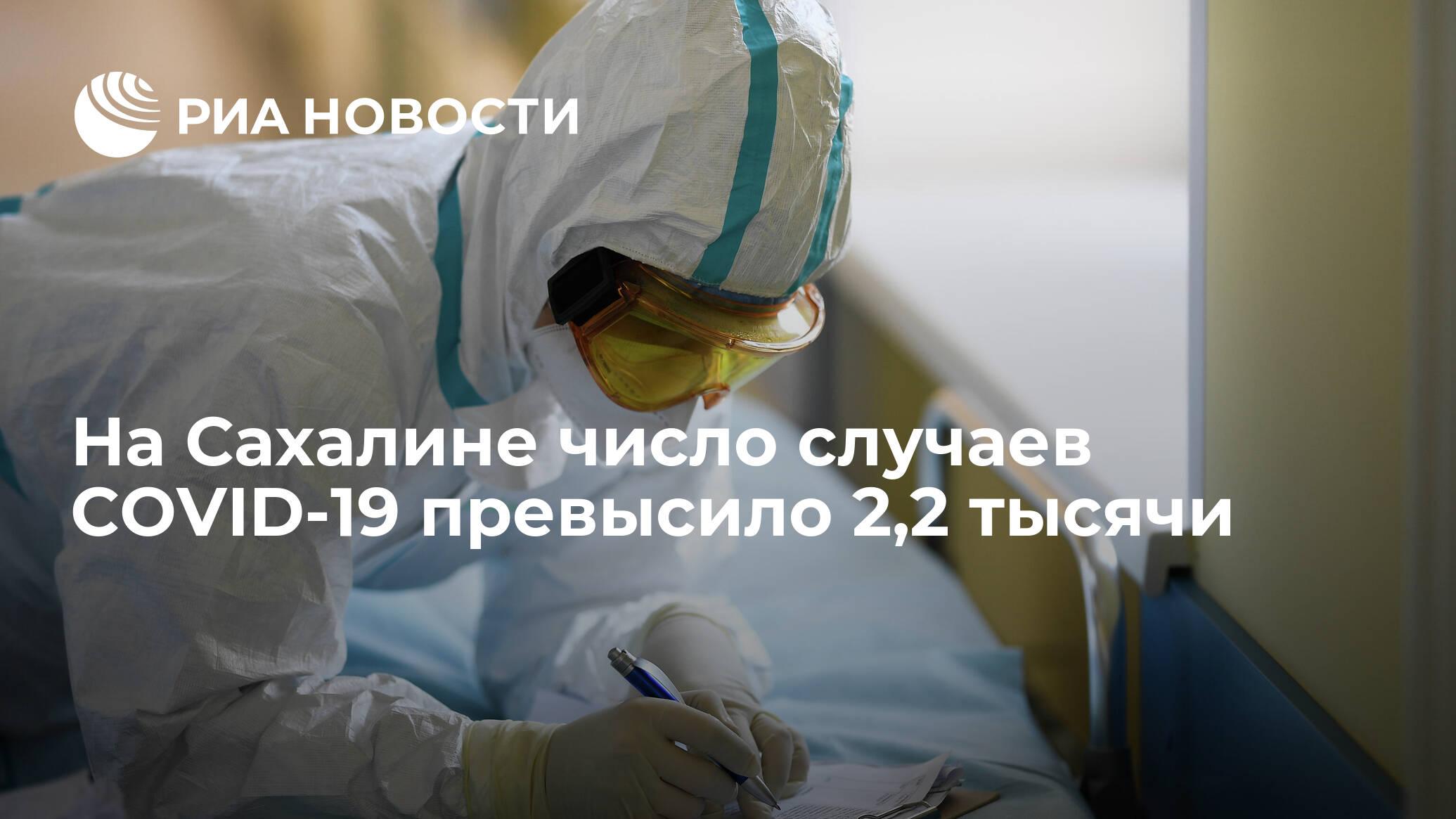 На Сахалине число случаев COVID-19 превысило 2,2 тысячи