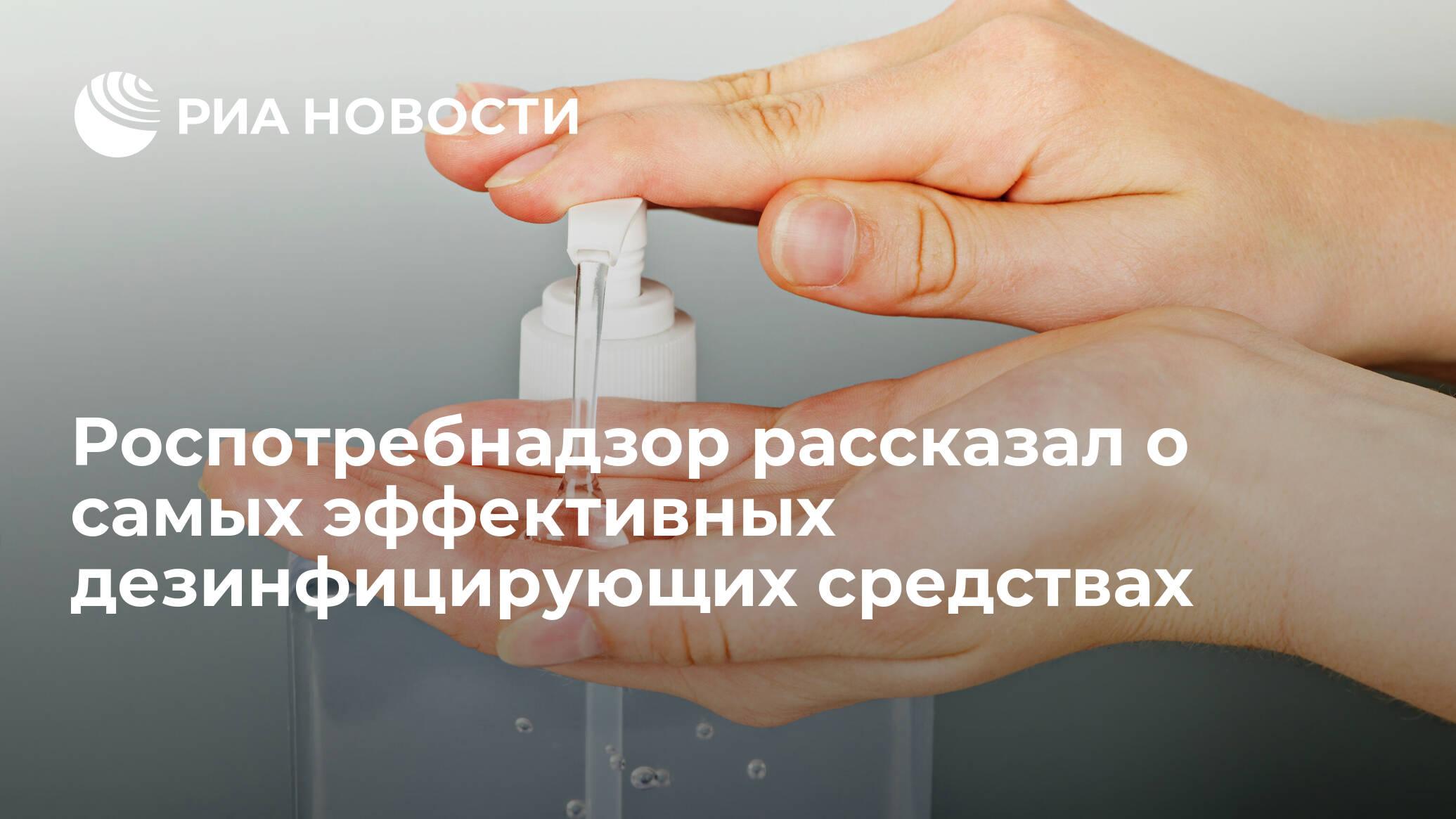 Роспотребнадзор рассказал о самых эффективных дезинфекторах