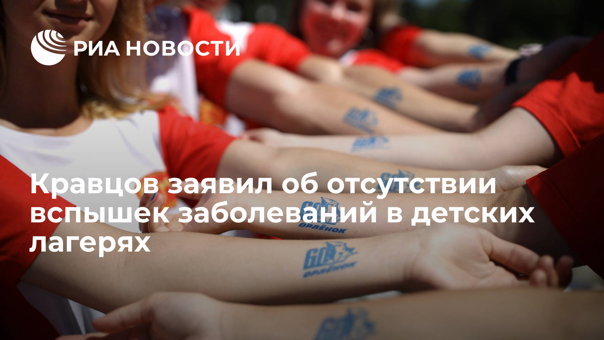 Кравцов заявил об отсутствии вспышек заболеваний в детских лагерях
