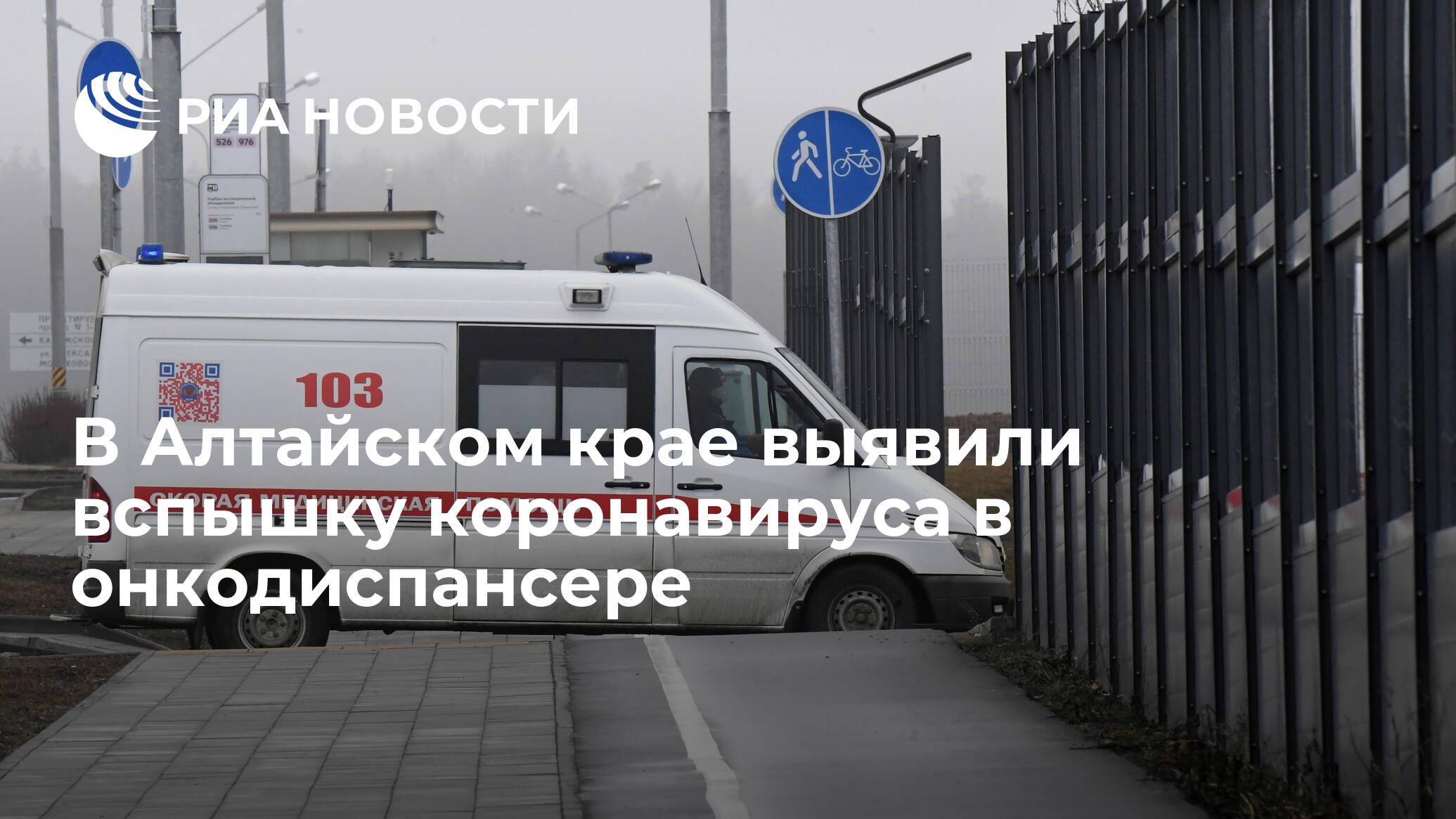 В Алтайском крае выявили вспышку коронавируса в онкодиспансере