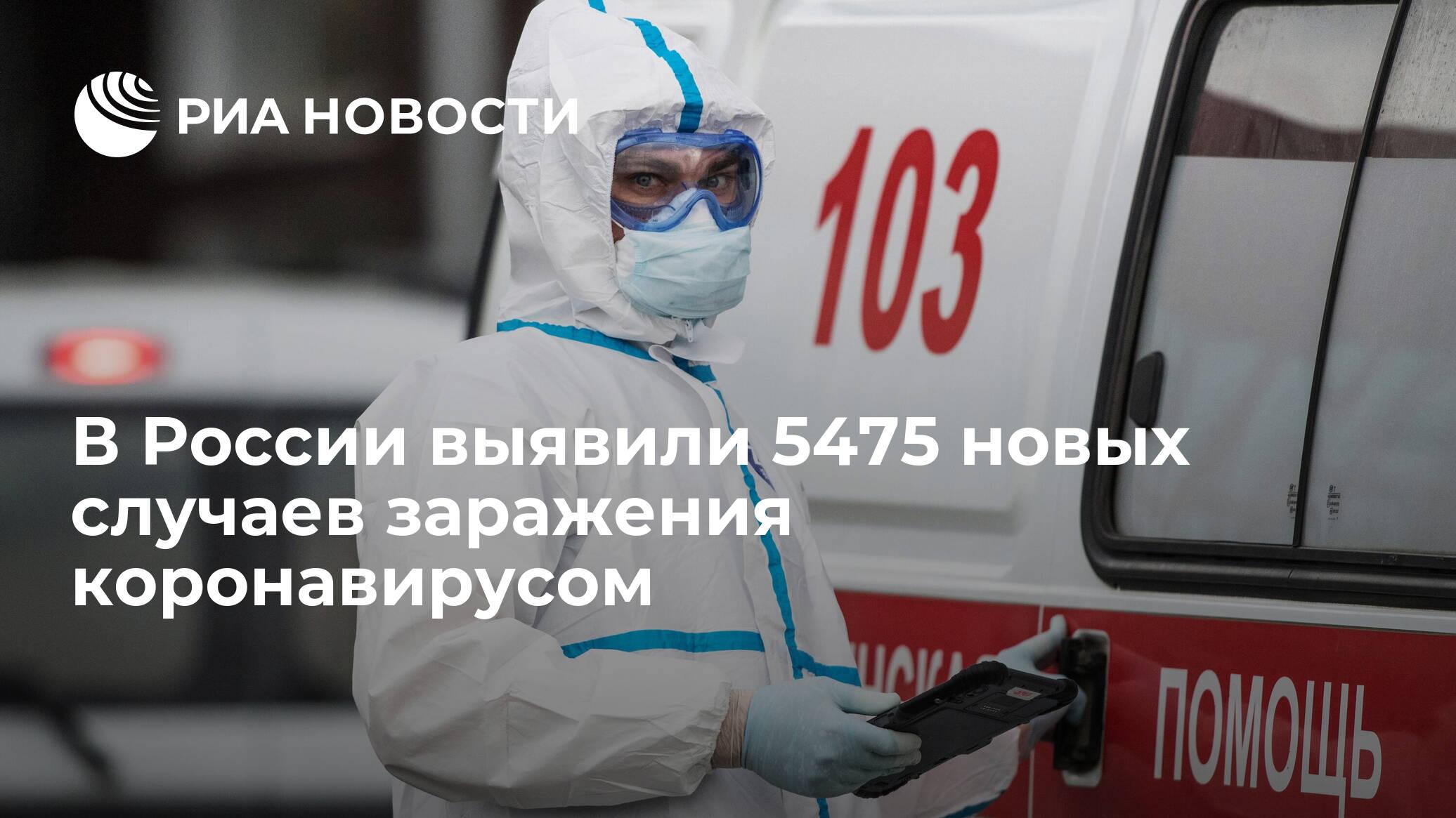 В России выявили 5475 новых случаев заражения коронавирусом
