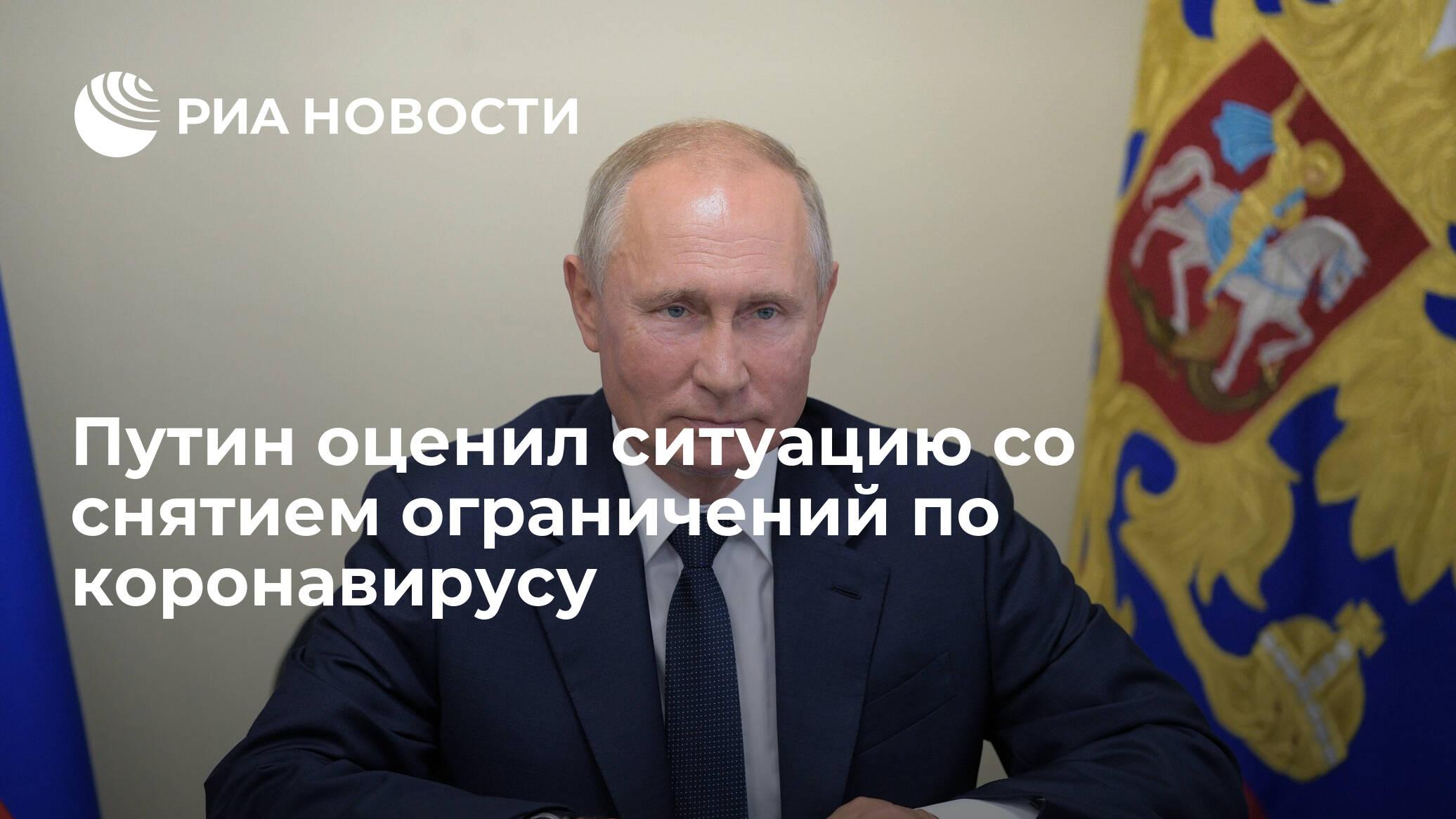 Путин призвал к осторожности при снятии ограничений по коронавирусу