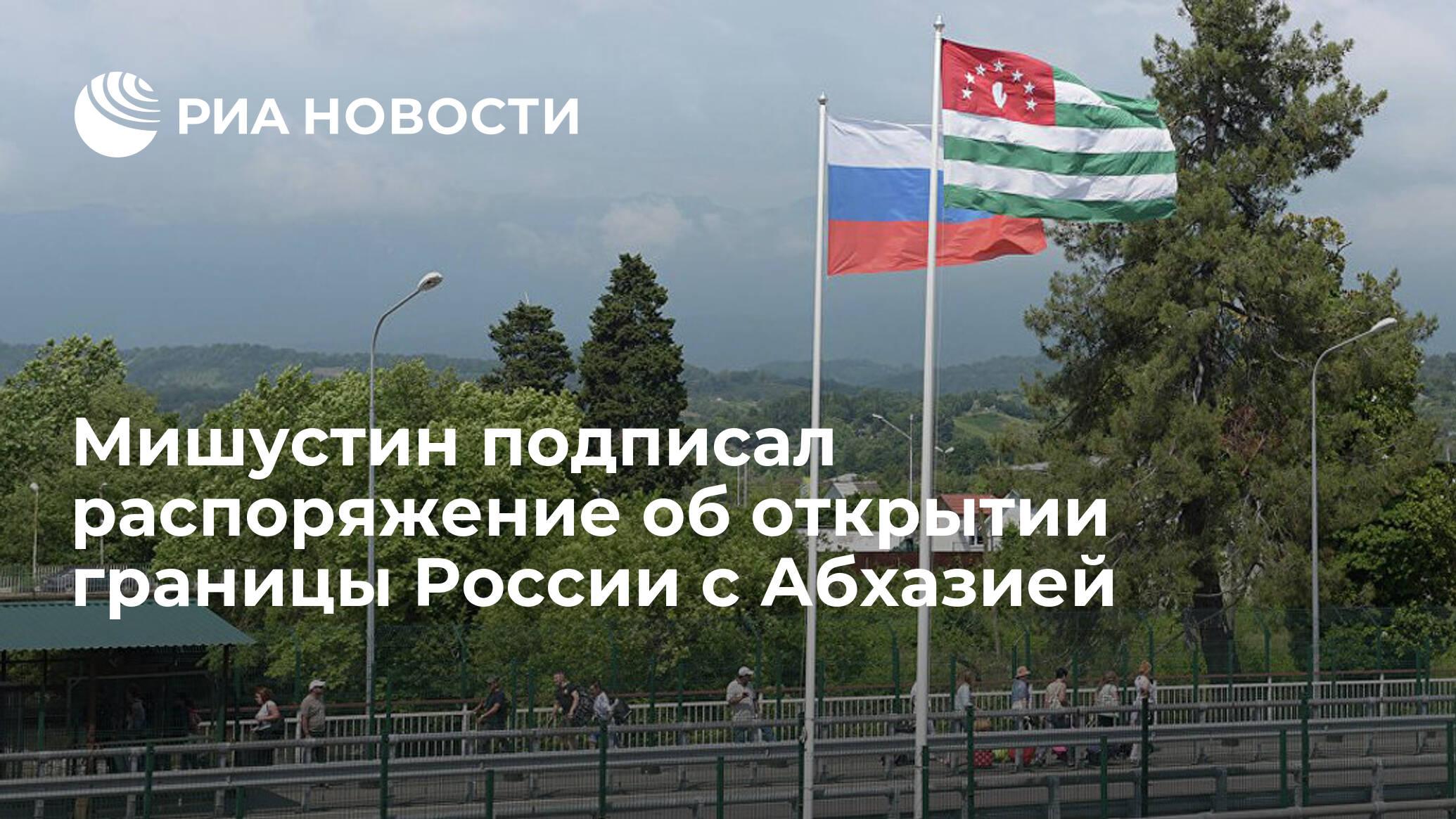Мишустин подписал распоряжение об открытии границы России с Абхазией