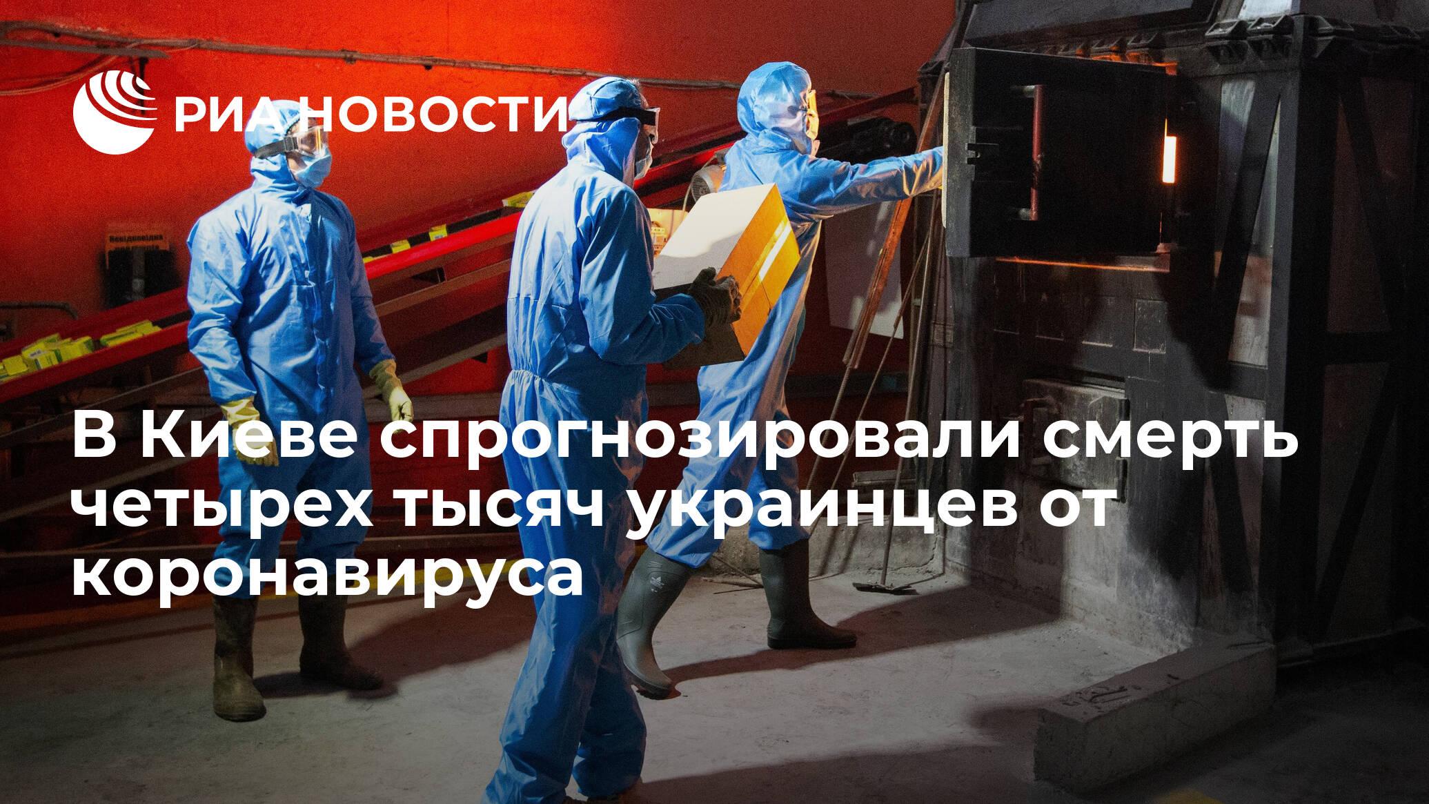 В Киеве спрогнозировали смерть четырех тысяч украинцев от коронавируса