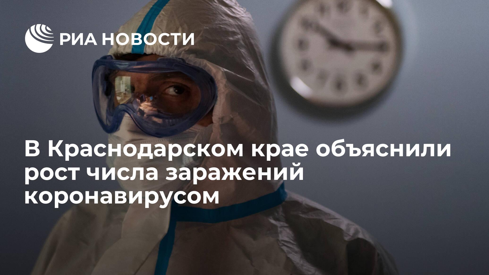 В Краснодарском крае объяснили рост числа заражений коронавирусом