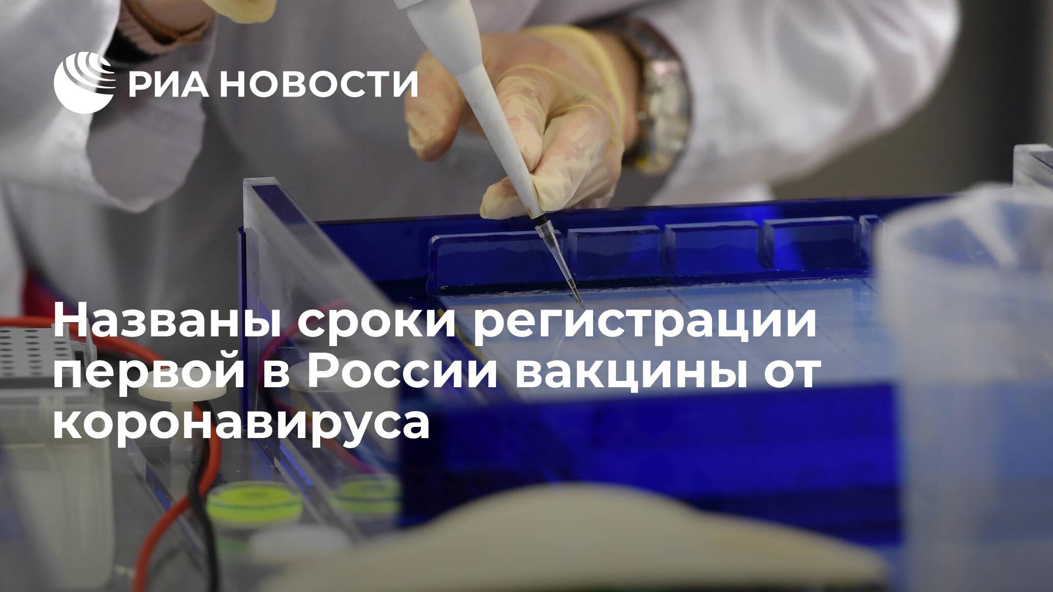 Названы сроки регистрации первой в России вакцины от коронавируса