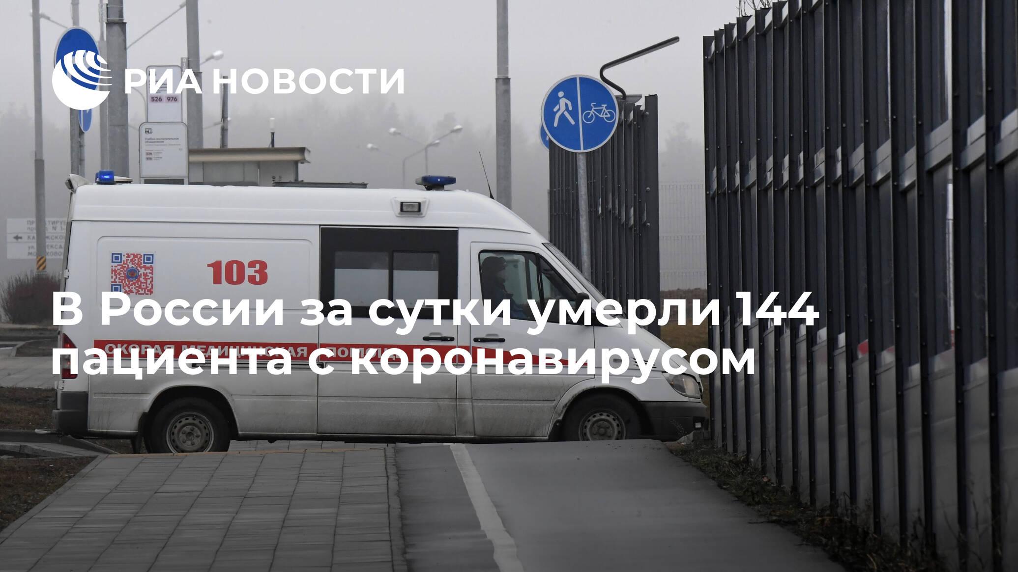 В России за сутки умерли 144 пациента с коронавирусом