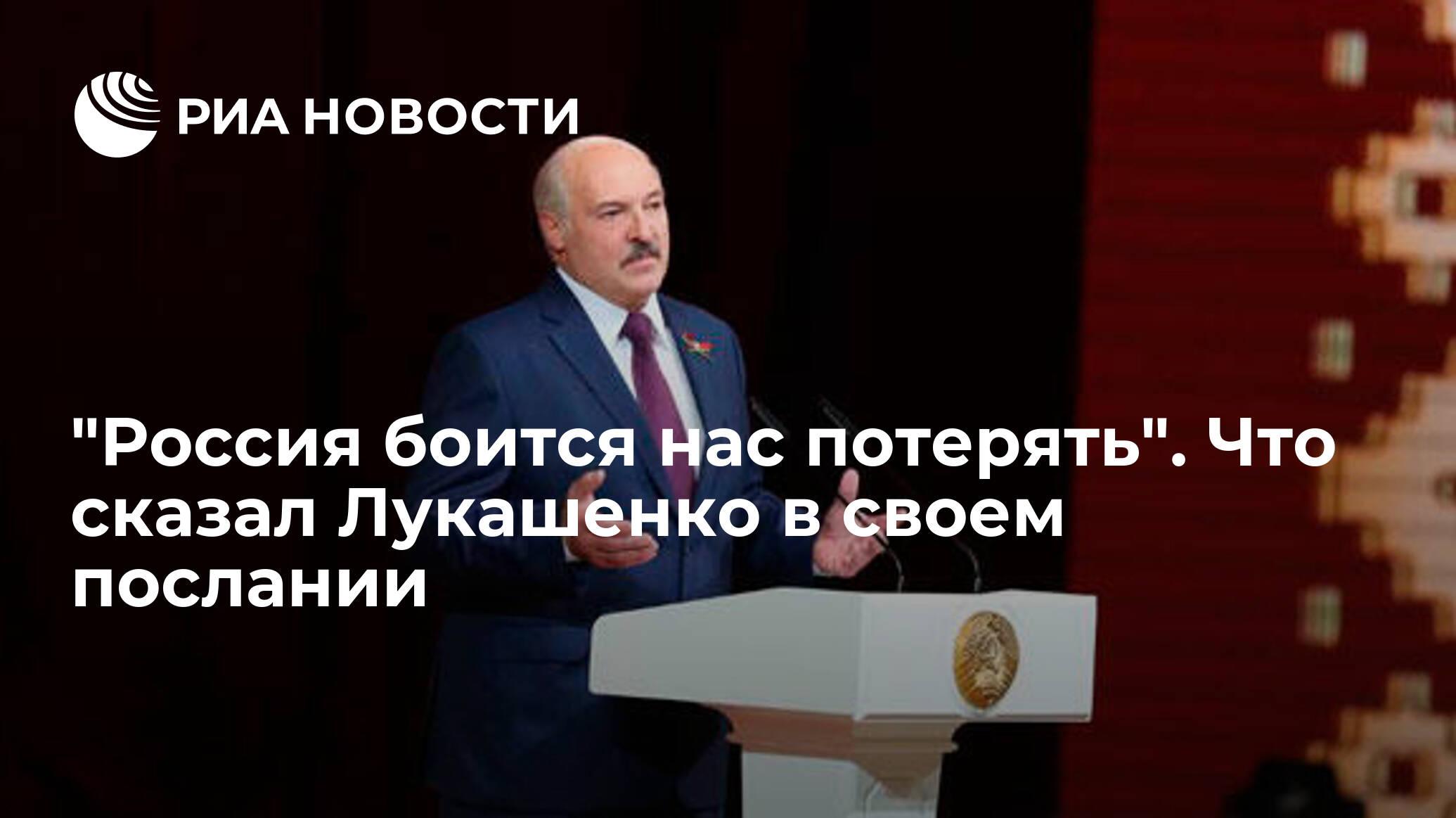«Россия боится нас потерять». Что сказал Лукашенко в своем послании