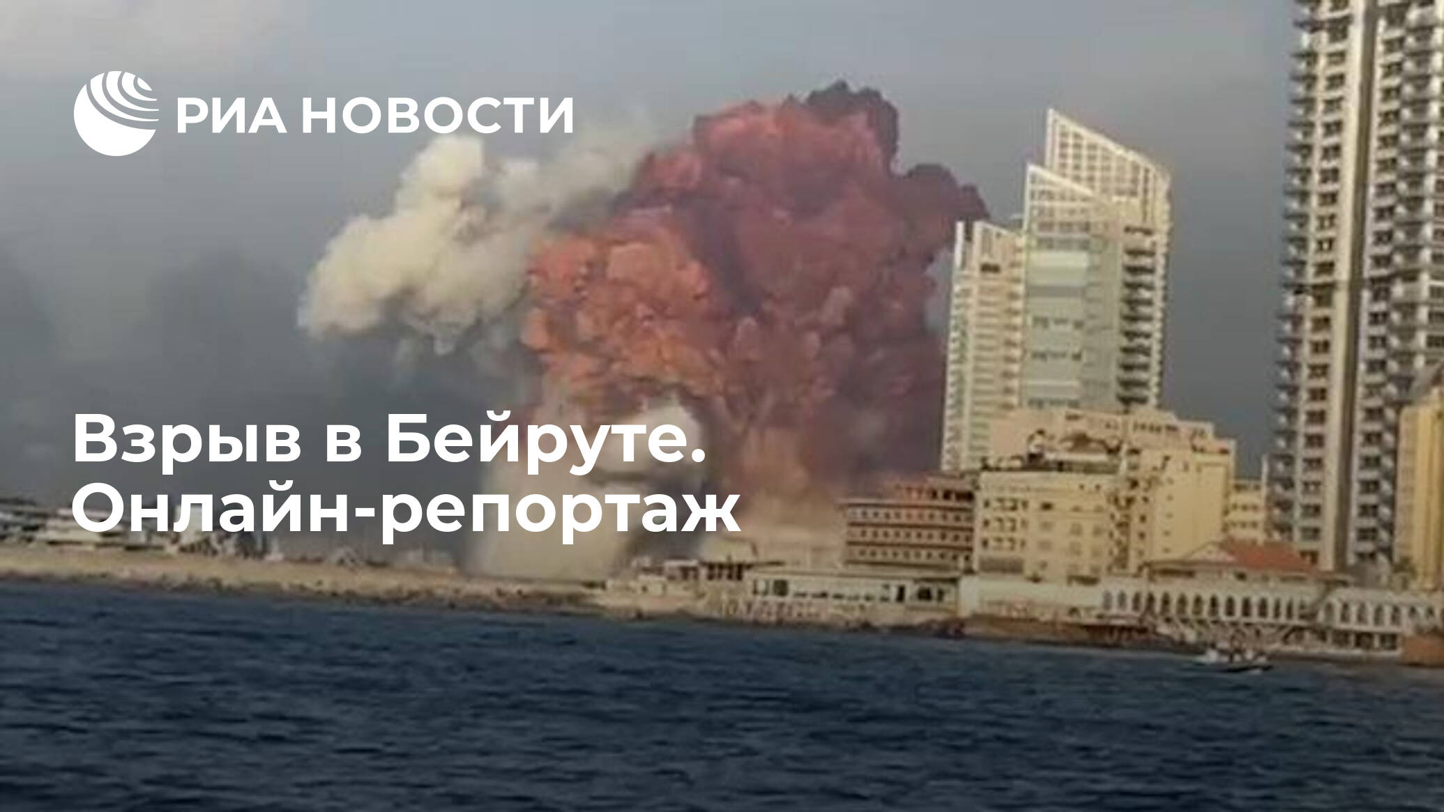 Взрыв в Бейруте. Онлайн-репортаж