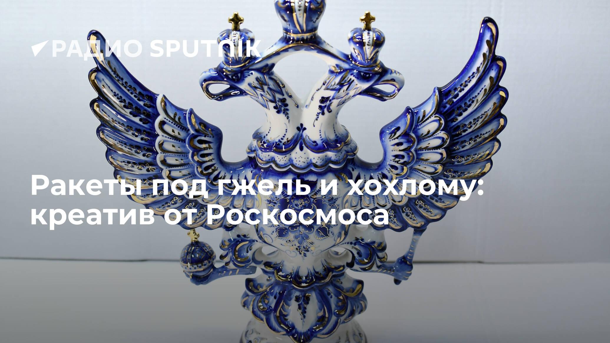 Ракеты под гжель и хохлому: креатив от Роскосмоса