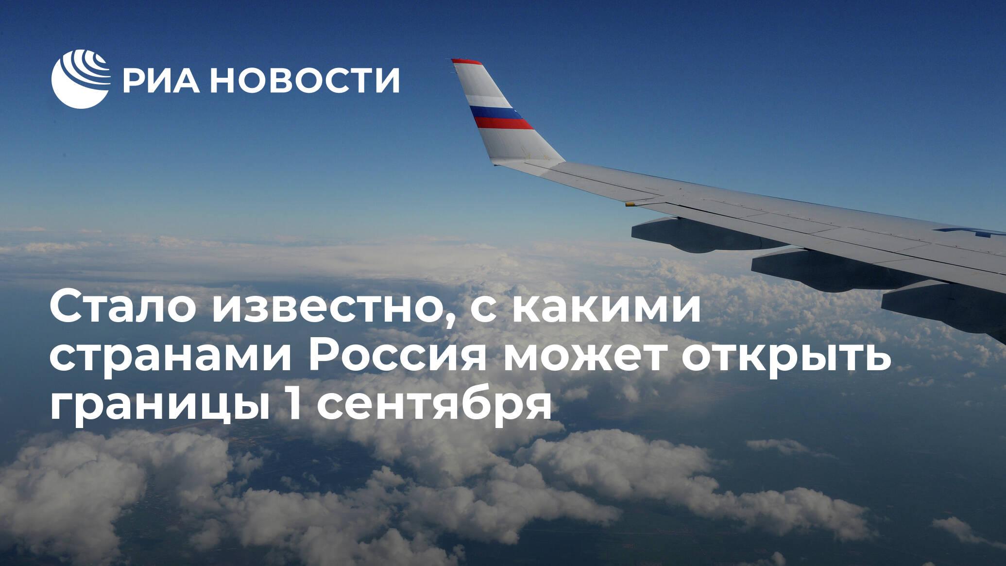Стало известно, с какими странами Россия может открыть границы 1 сентября