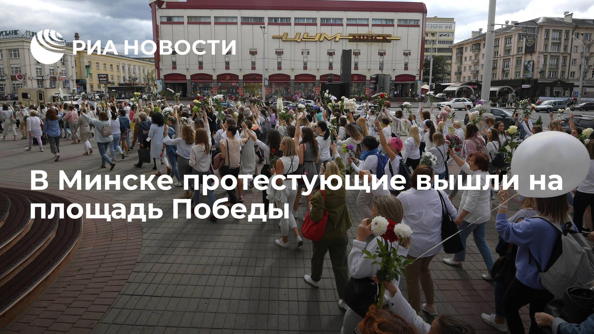 В Минске протестующие вышли на площадь Победы