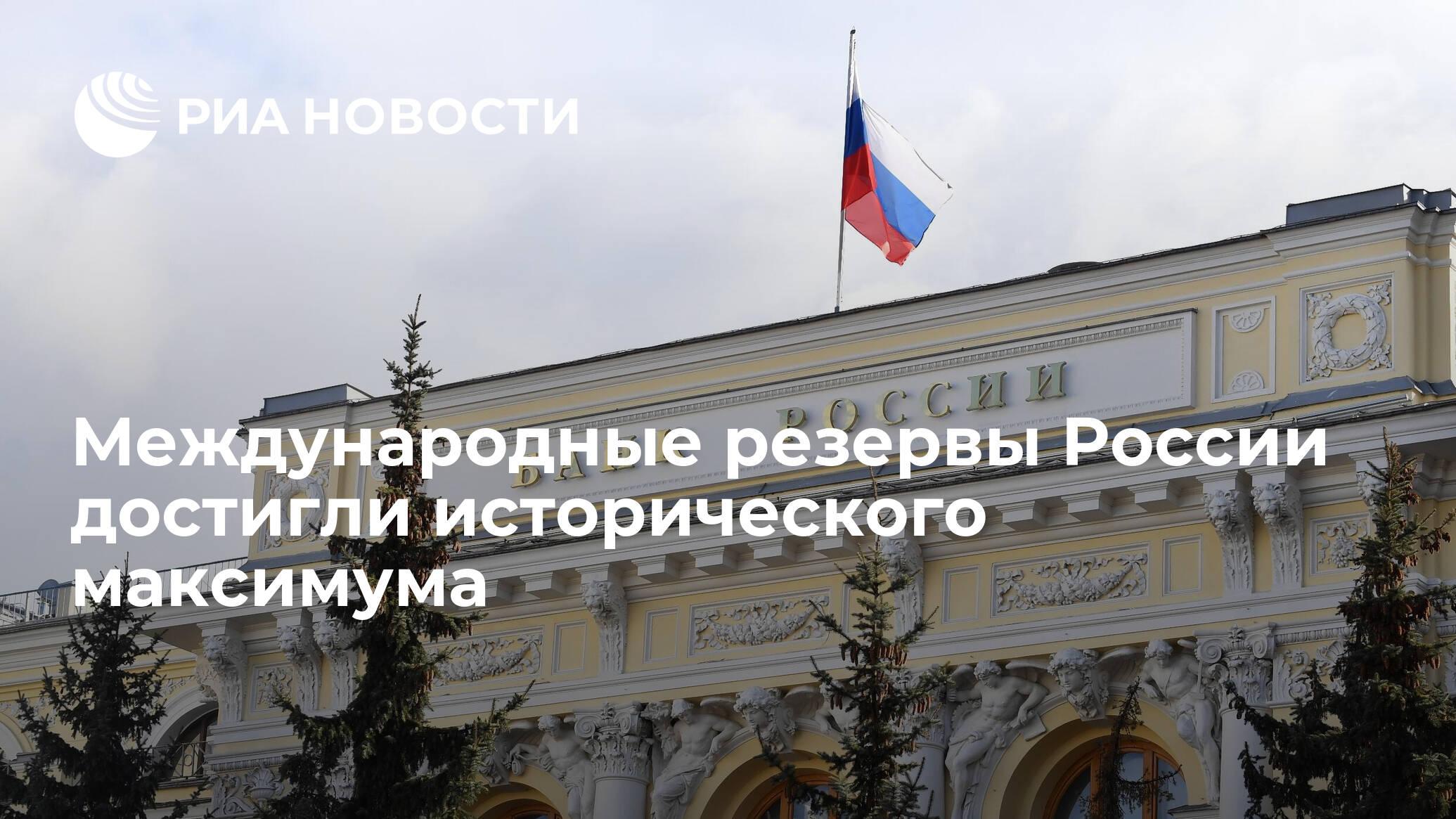 Международные резервы России достигли исторического максимума