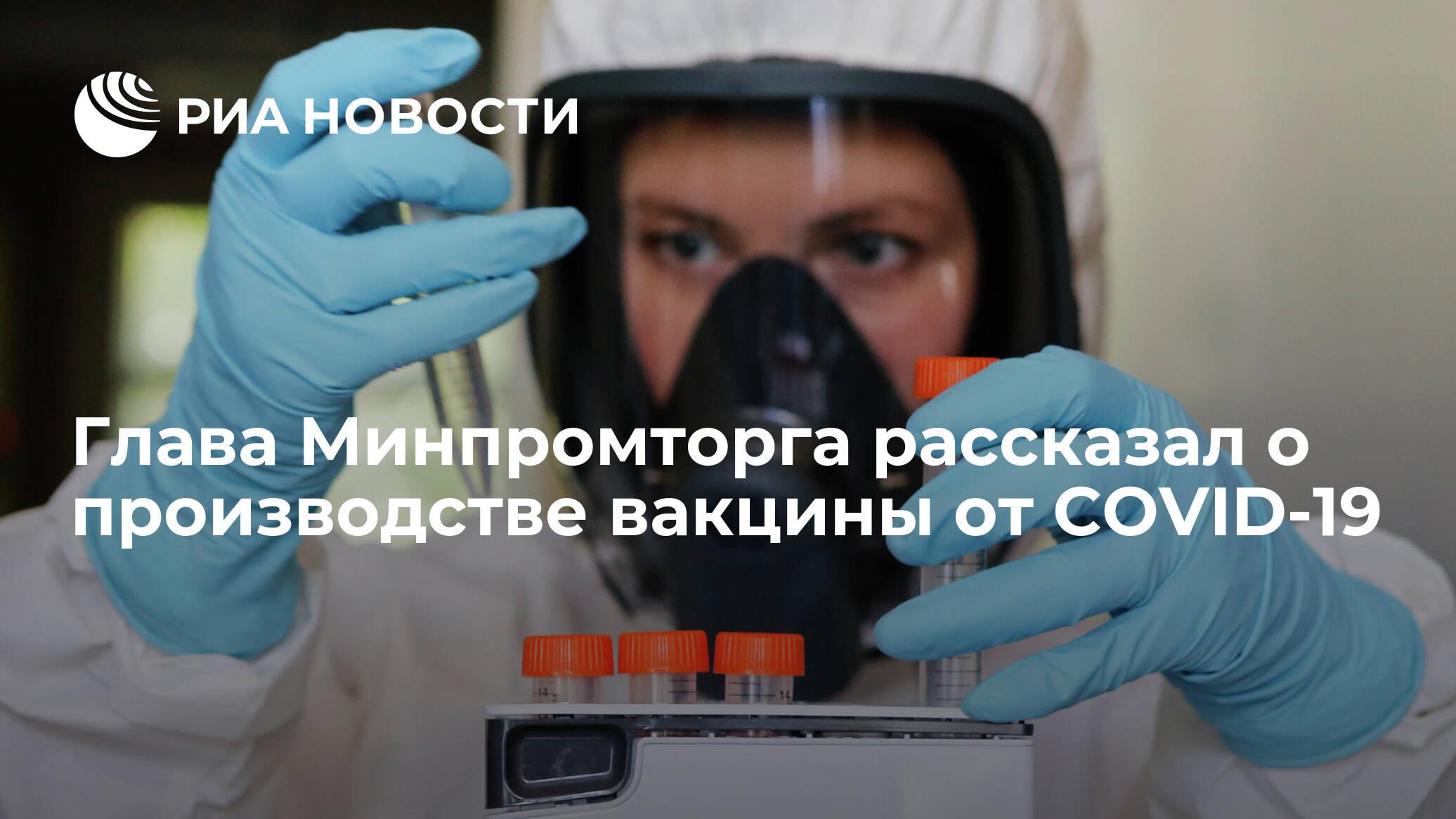 Глава Минпромторга рассказал о производстве вакцины от COVID-19