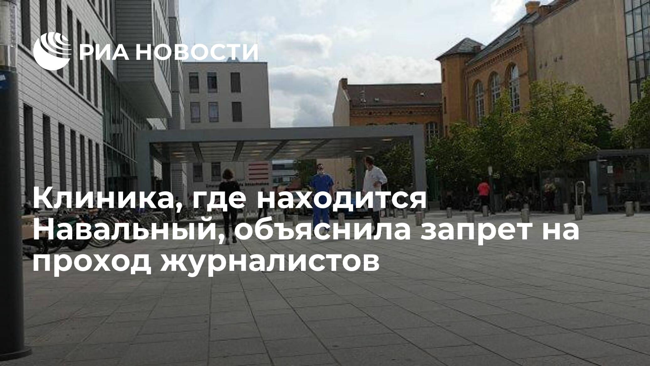 Клиника, где находится Навальный, объяснила запрет на проход журналистов - РИА НОВОСТИ