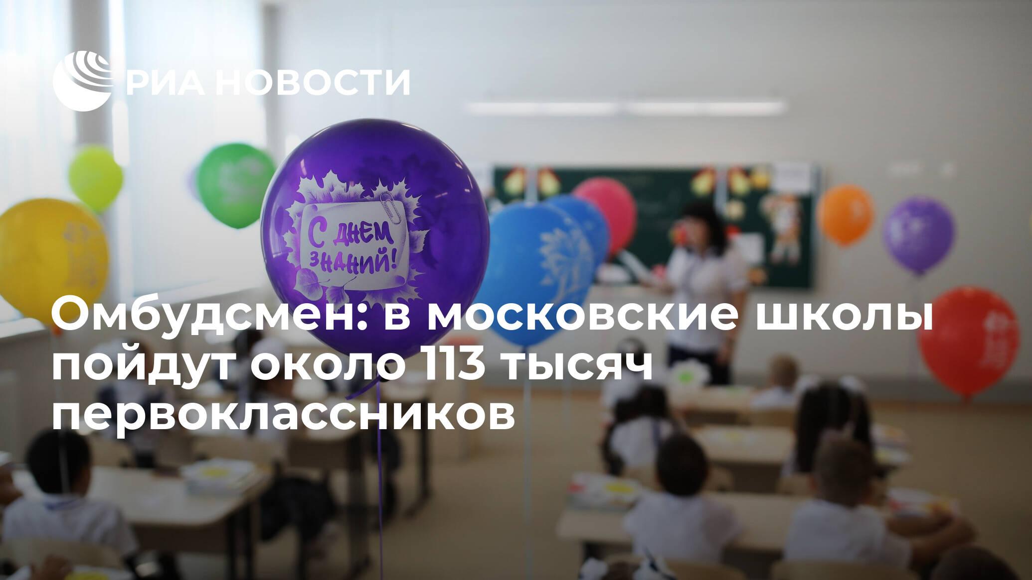Омбудсмен: в московские школы пойдут около 113 тысяч ...