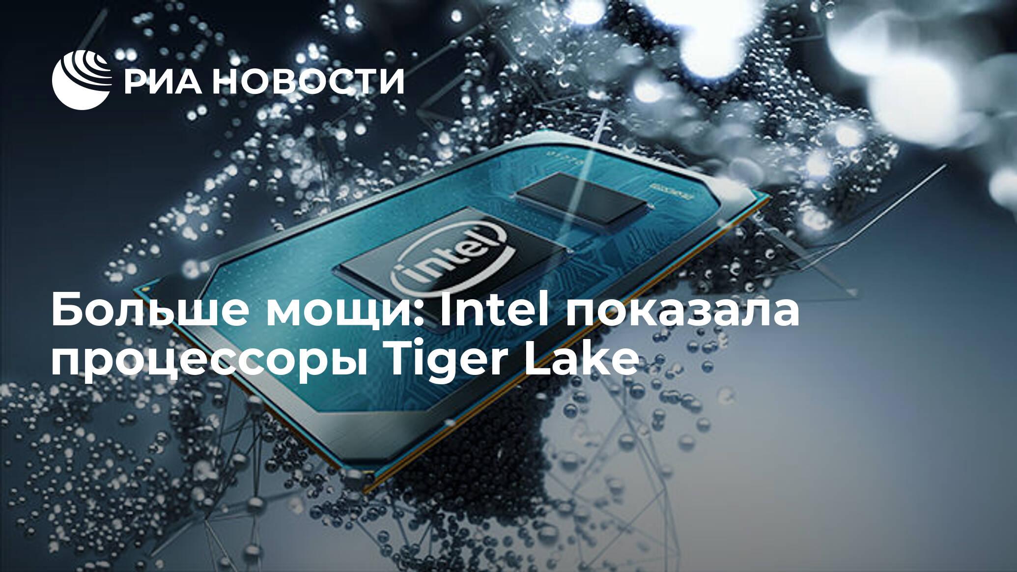 Больше мощи: Intel показала процессоры Tiger Lake - РИА НОВОСТИ