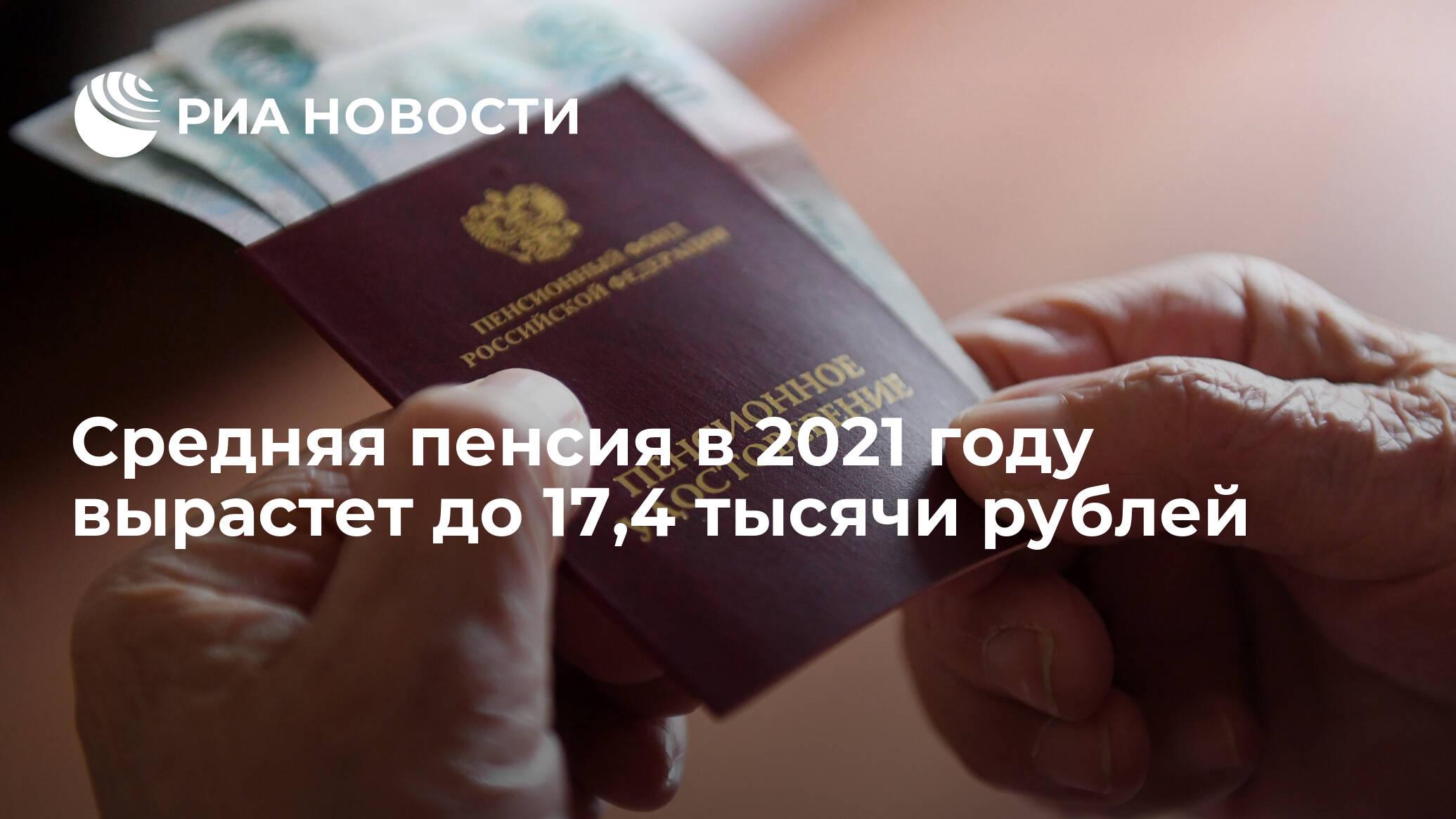 В России вырастут пенсии - РИА НОВОСТИ