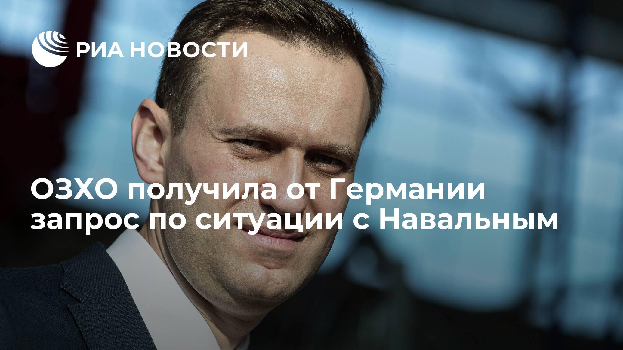 ОЗХО получила от Германии запрос по ситуации с Навальным