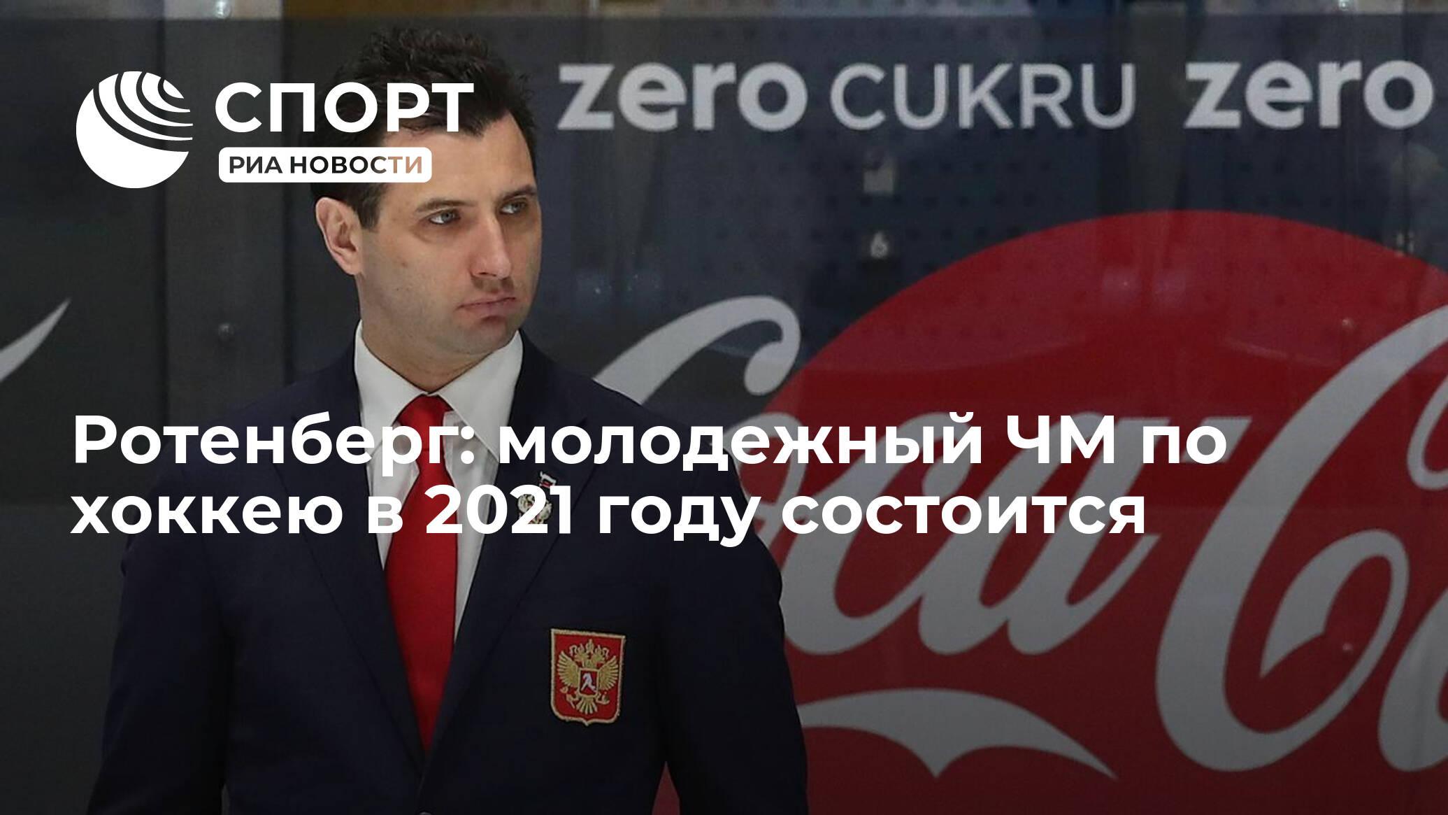 Ставка чм по хоккею молодежный 2020 2021 ставки