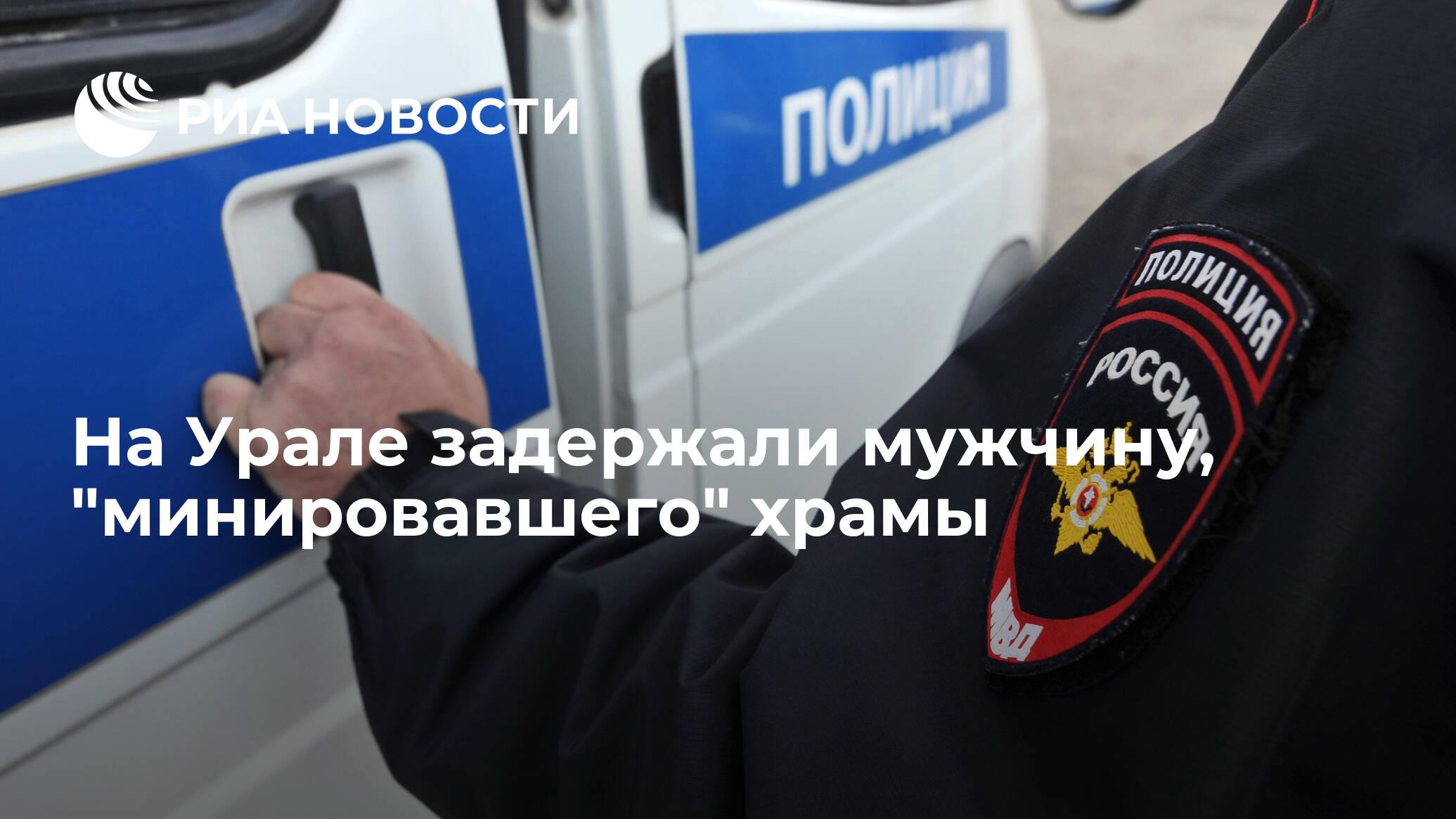 """На Урале задержали мужчину, """"минировавшего"""" храмы"""