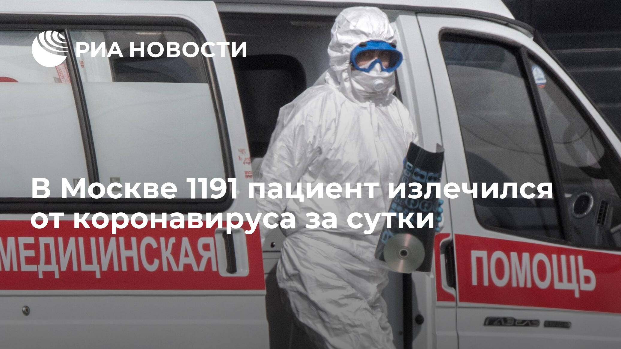 В Москве 1191 пациент излечился от коронавируса за сутки