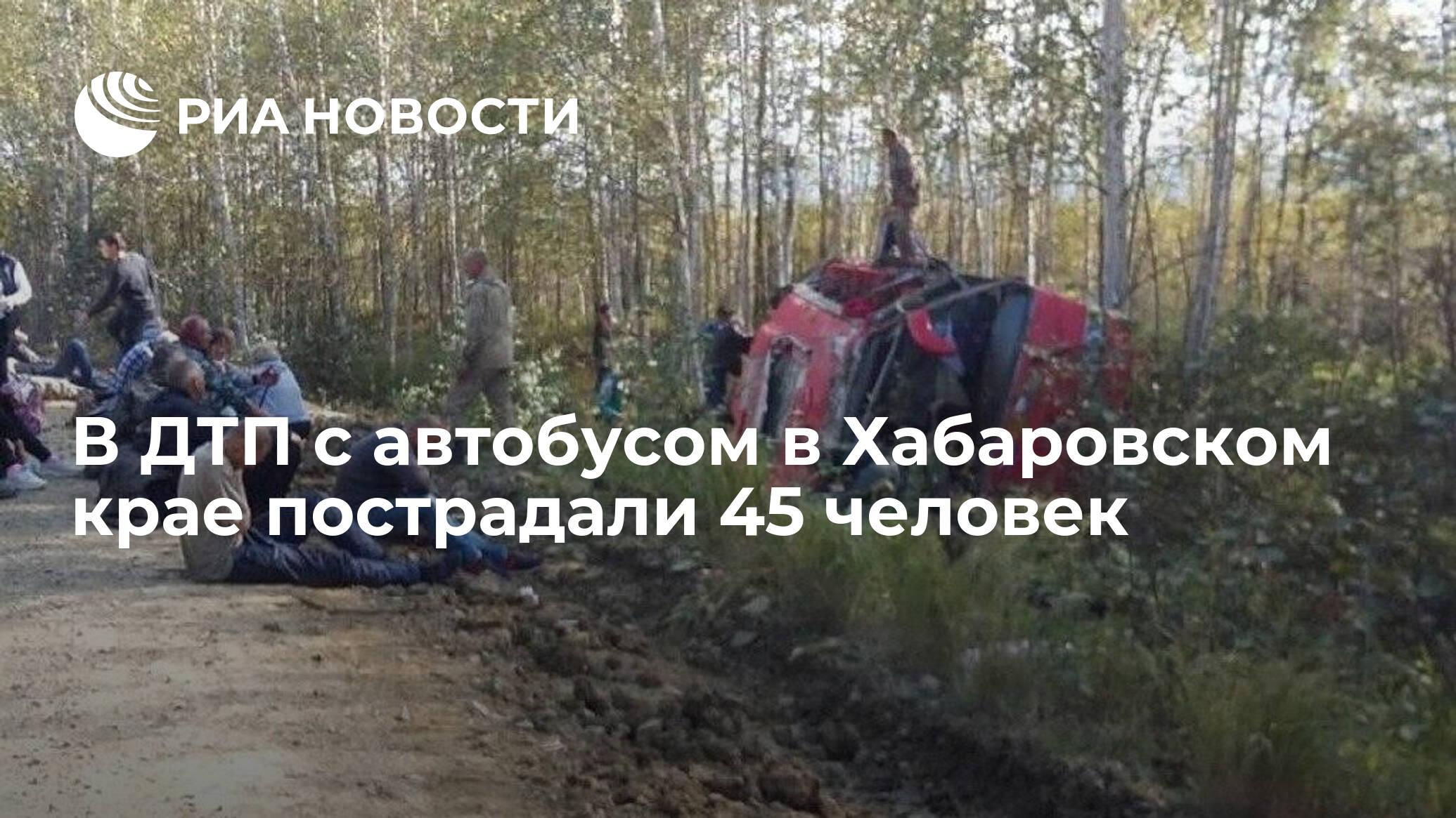 При ДТП с автобусом в Хабаровском крае пострадали 45 человек