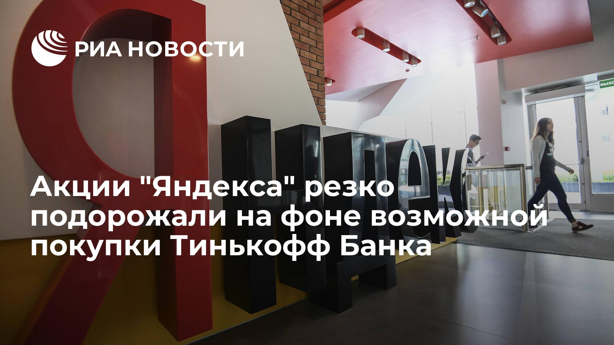 Акции 'Яндекса' резко подорожали на фоне возможной покупки Тинькофф Банка - РИА НОВОСТИ