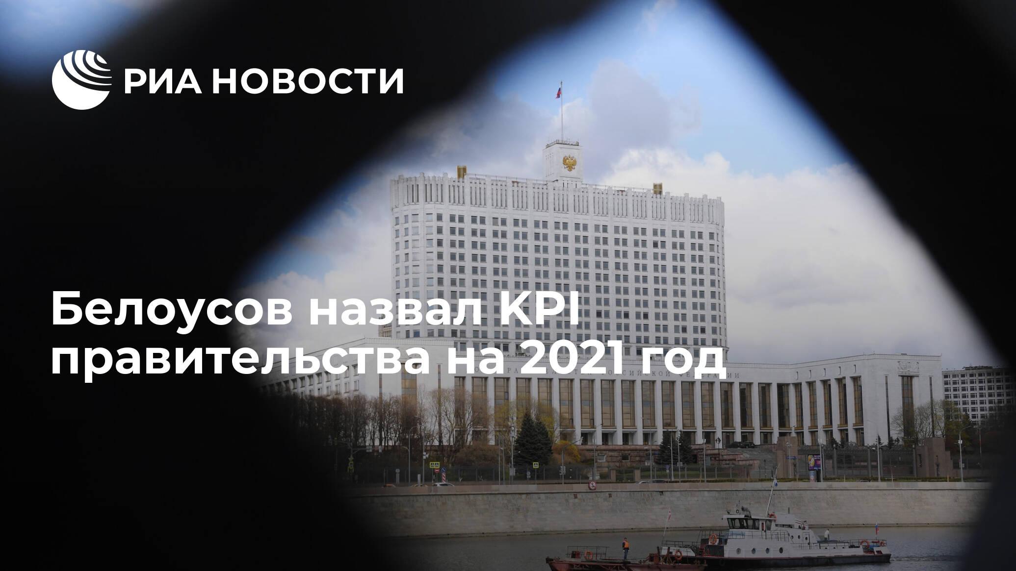 Белоусов назвал KPI правительства на 2021 год