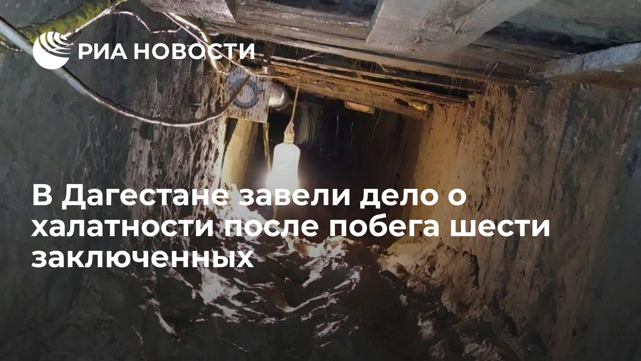 В Дагестане завели дело о халатности после побега шести заключенных