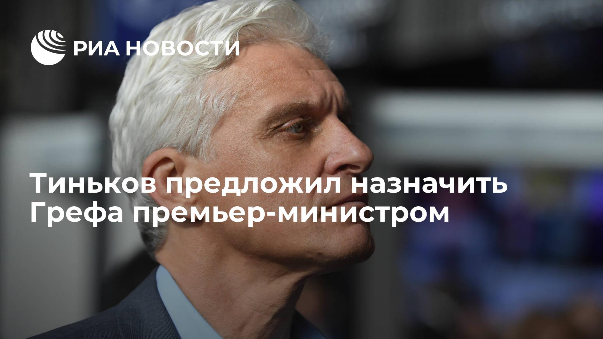 Тиньков предложил назначить Грефа премьер-министром