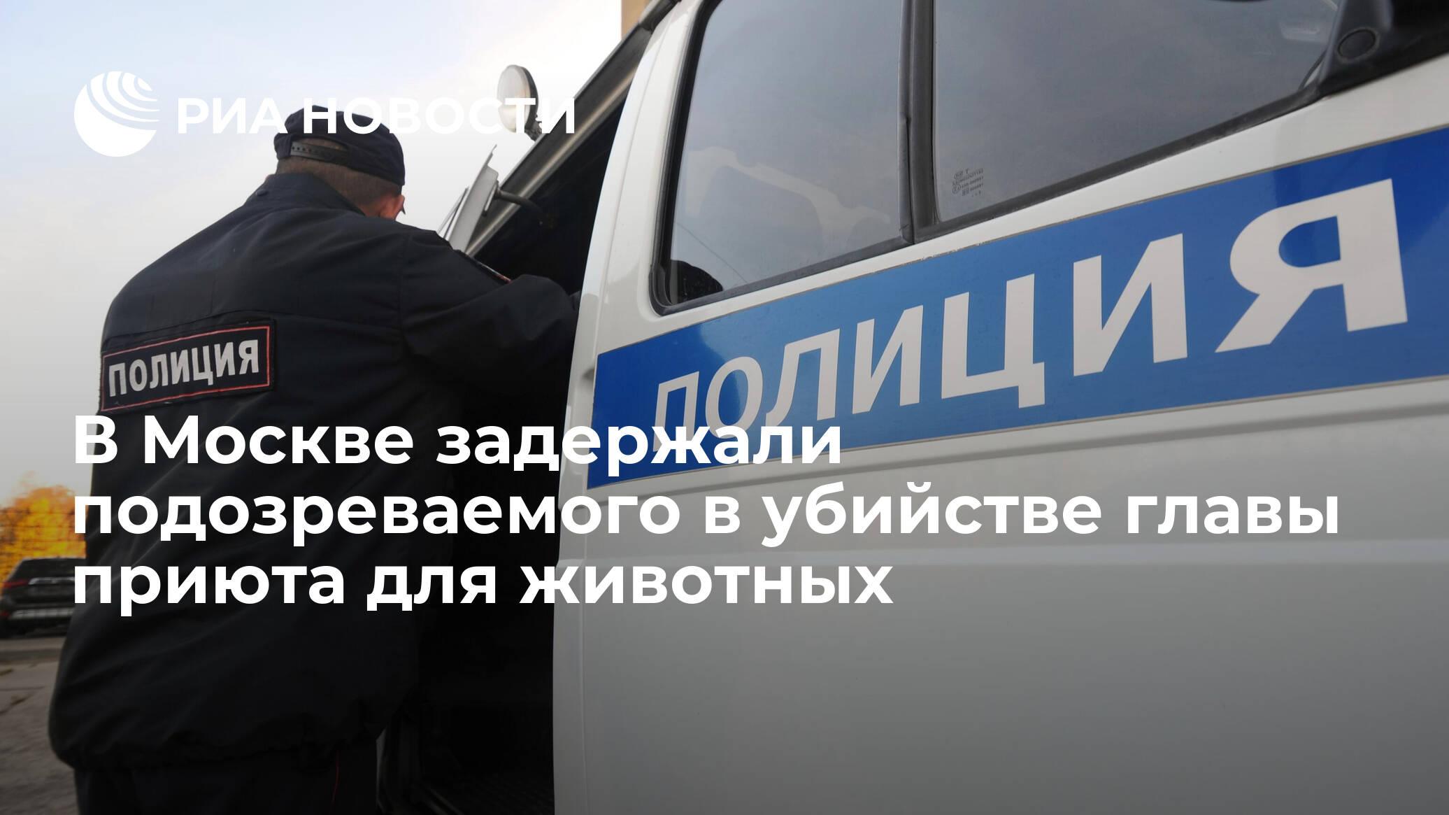 В Москве задержали подозреваемого в убийстве главы приюта...