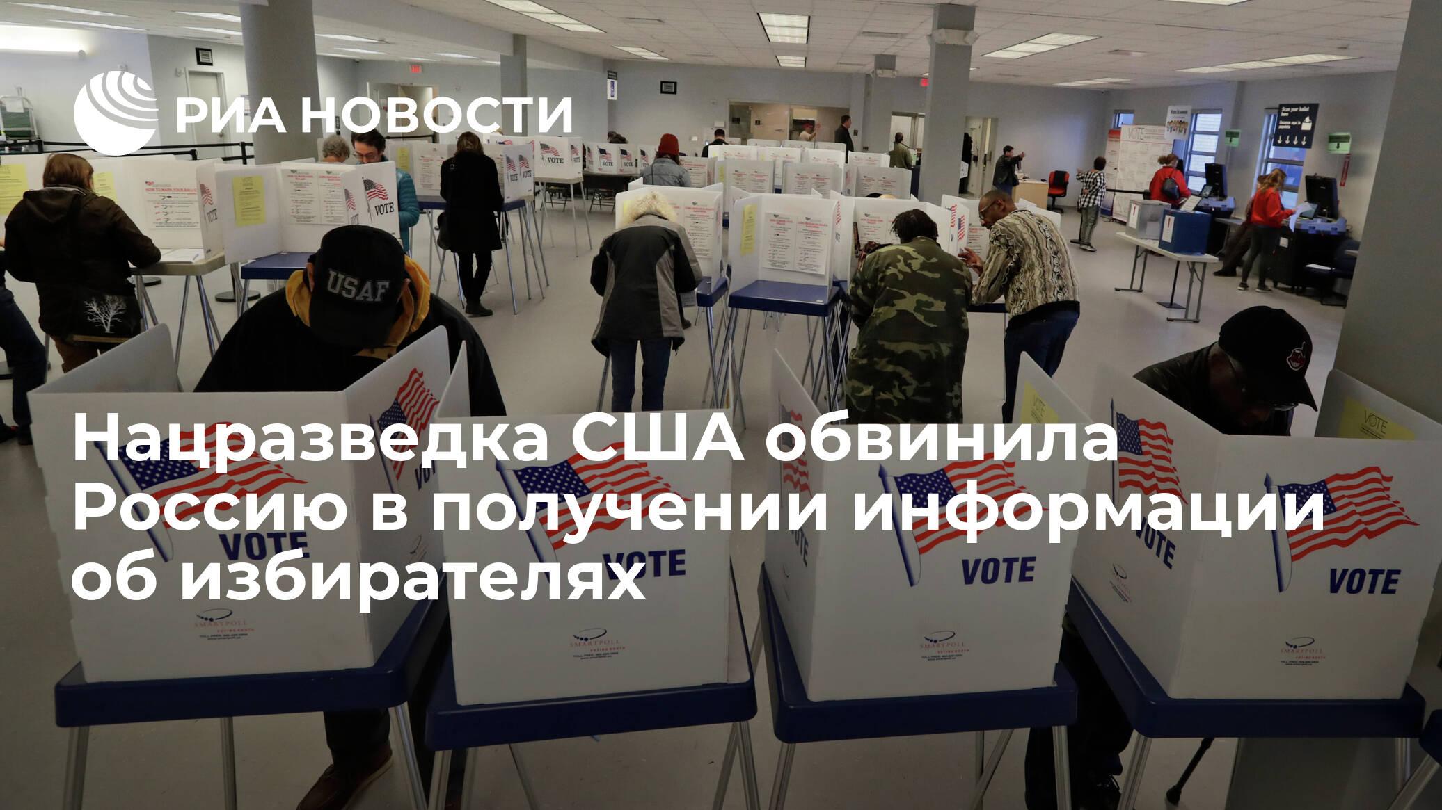 Нацразведка США обвинила Россию в получении информации об избирателях