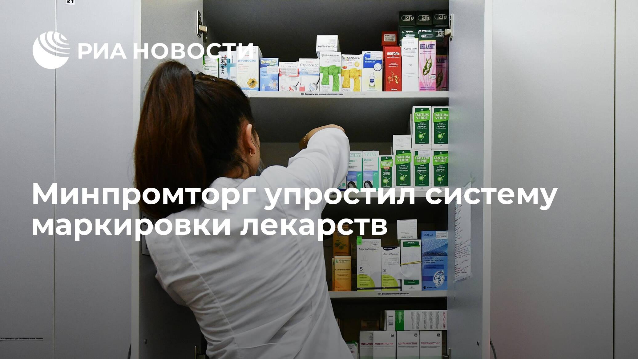 Минпромторг упростил работу системы маркировки лекарств