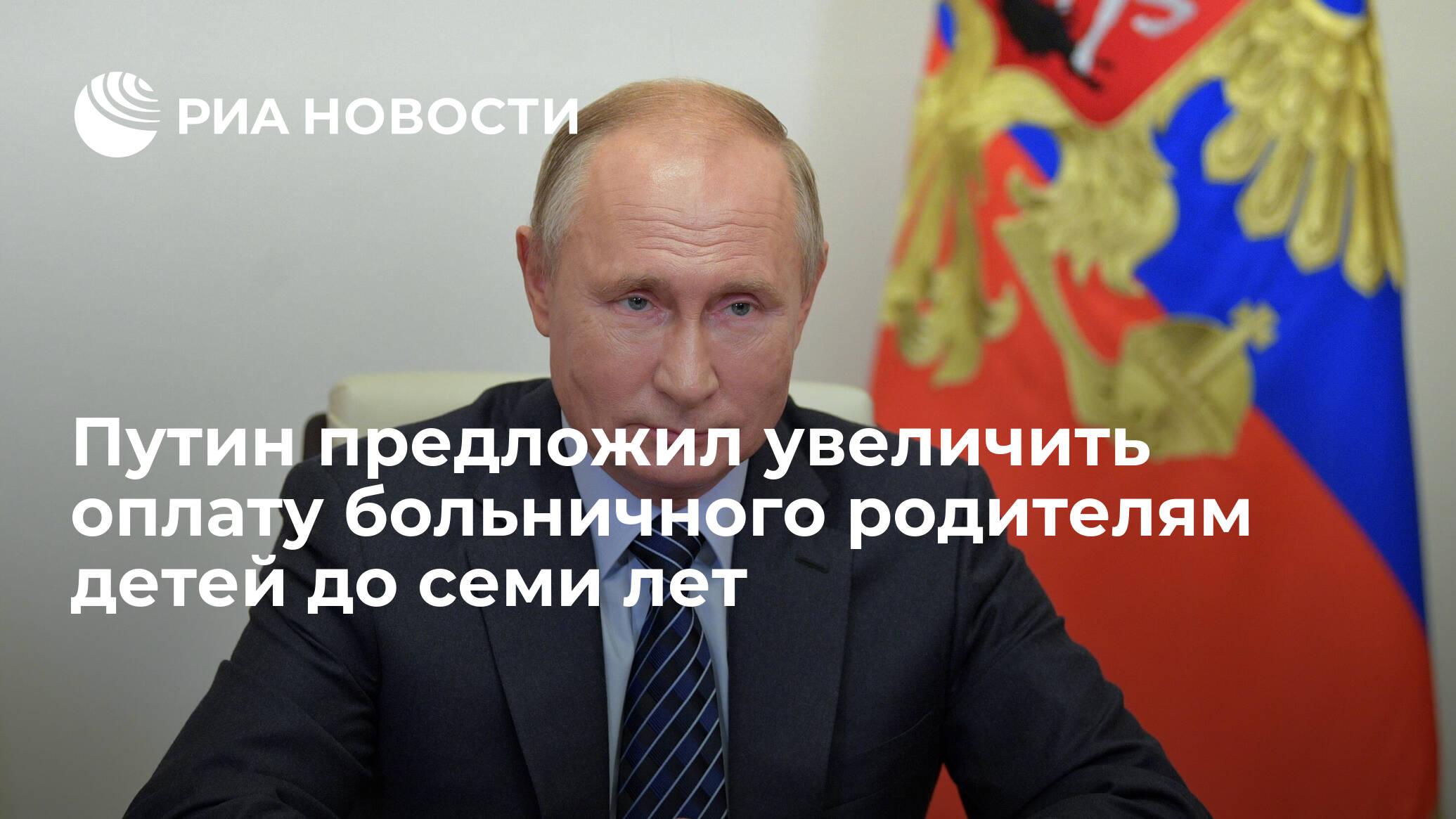 Путин предложил увеличить оплату больничного родителям детей до семи лет